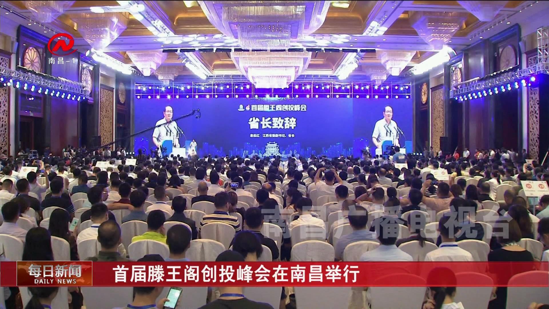 首屆滕王閣創投峰會在南昌舉行