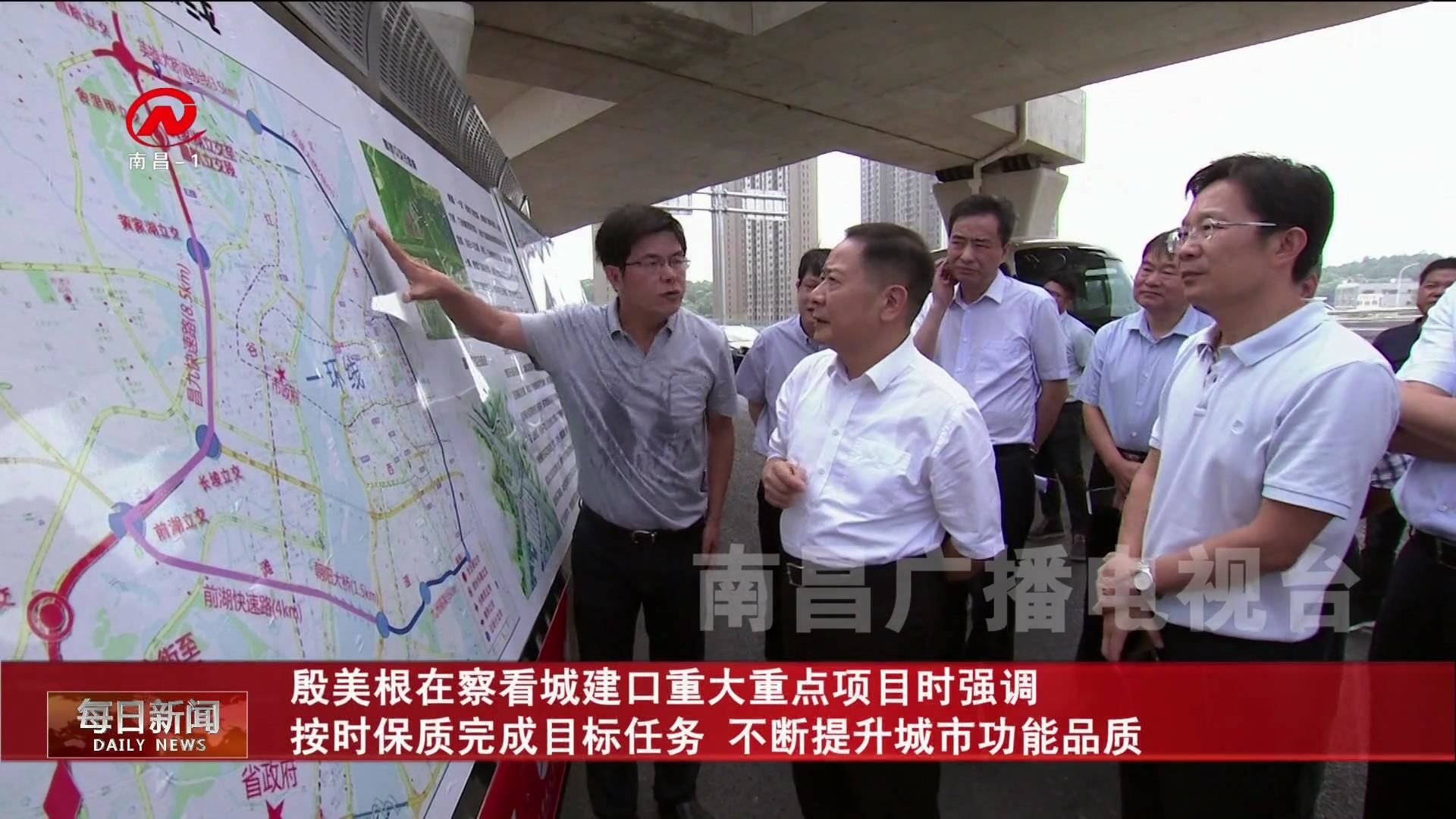 殷美根在察看城建口重大重点项目时强调 按时保质完成目标任务 不断提升城市功能品质