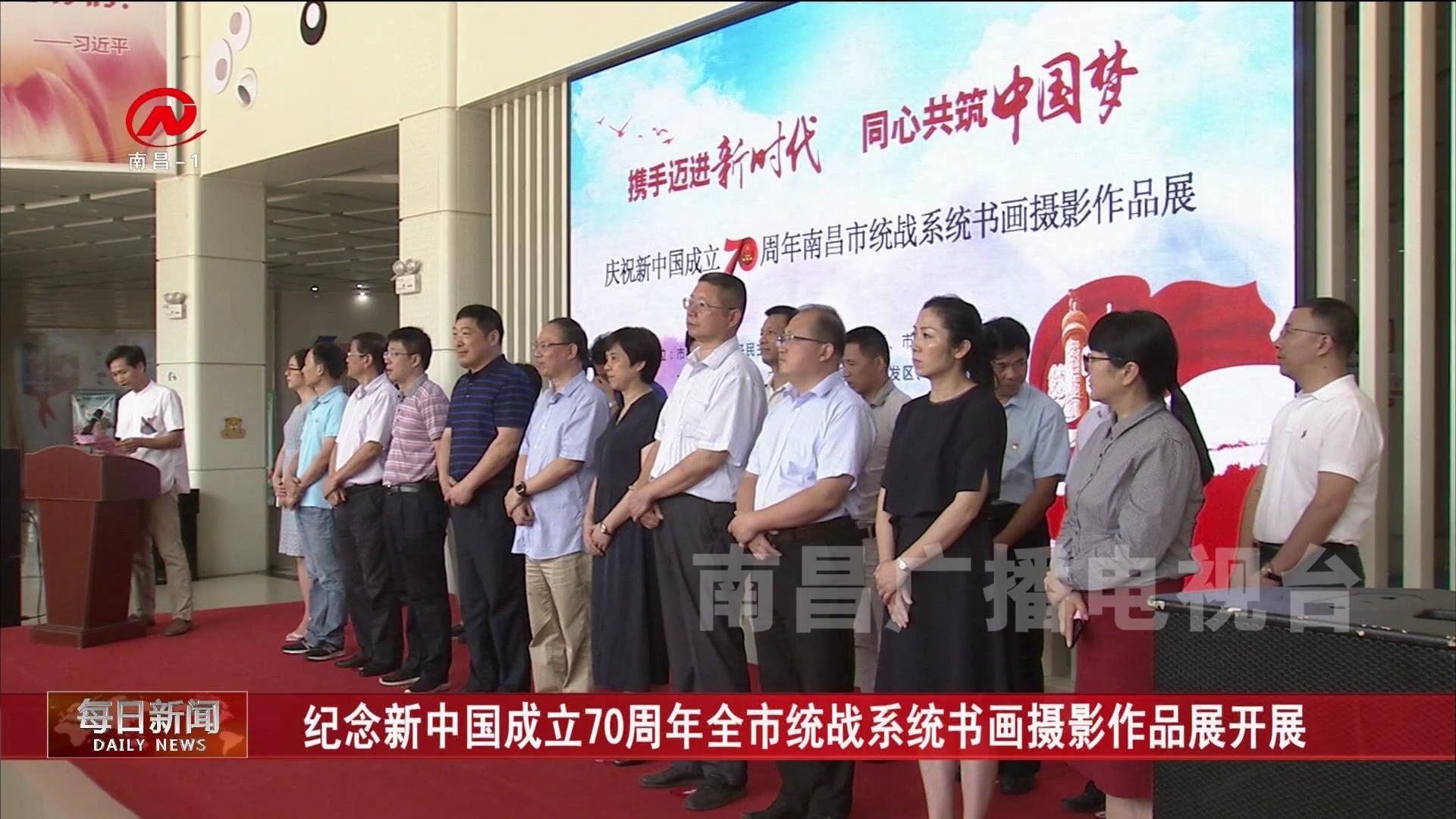 纪念新中国成立70周年全市统战系统书画摄影作品展开展