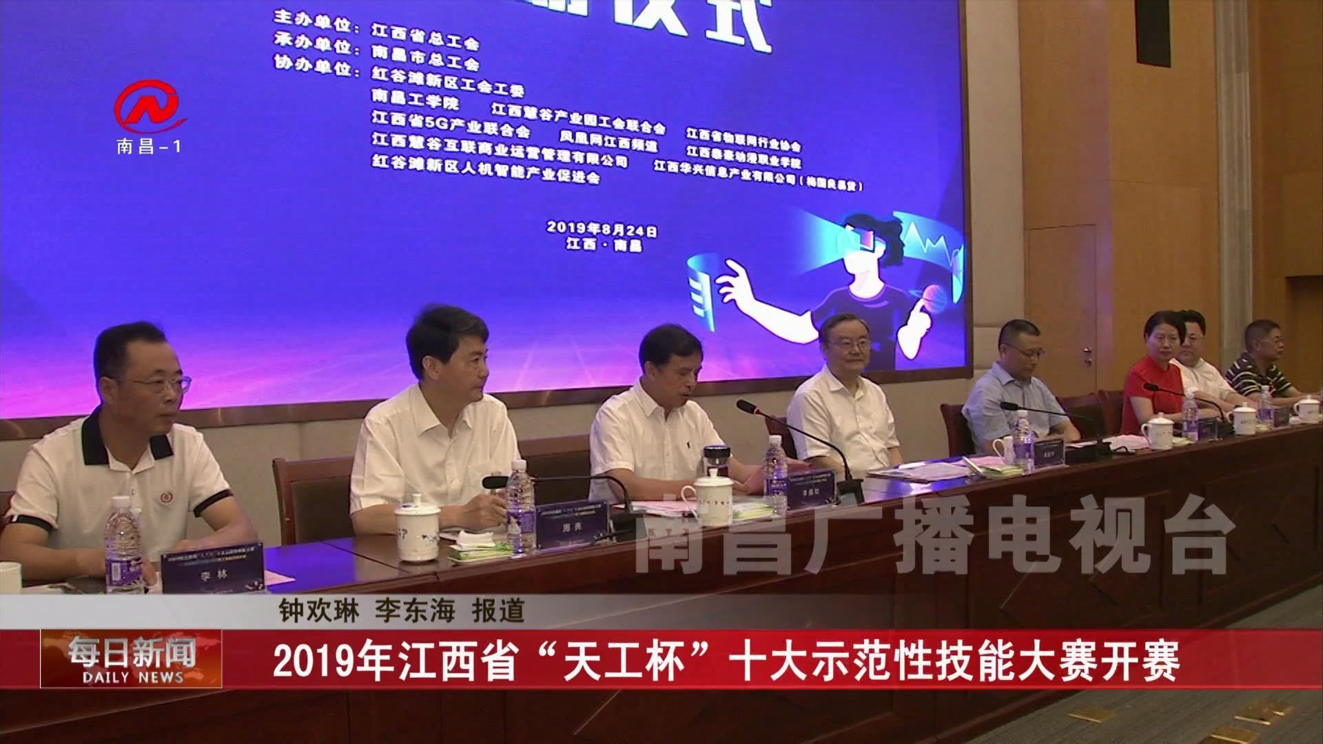 """2019年江西省""""天工杯""""十大示范性技能大赛开赛"""