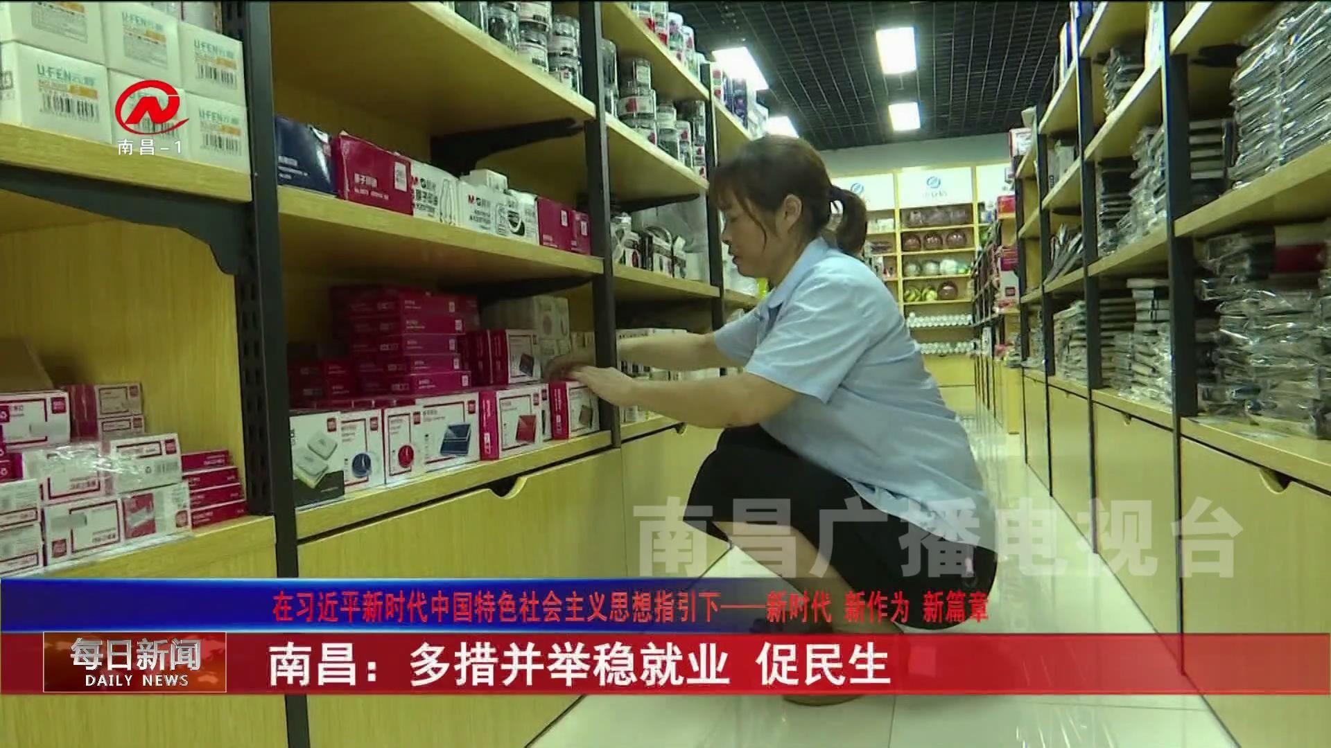 南昌:多措并举稳就业 促民生