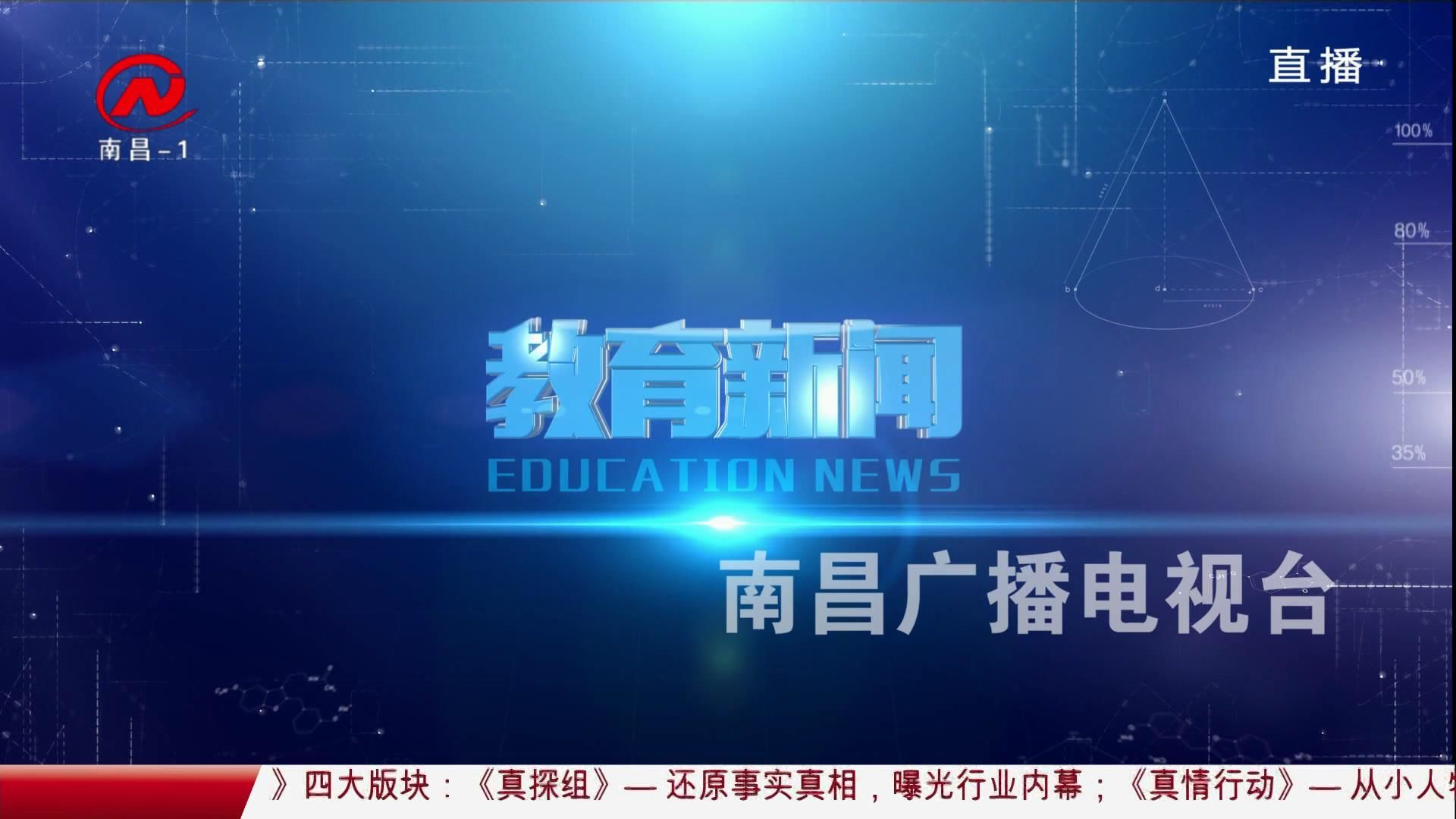 教育新闻 2019-09-17