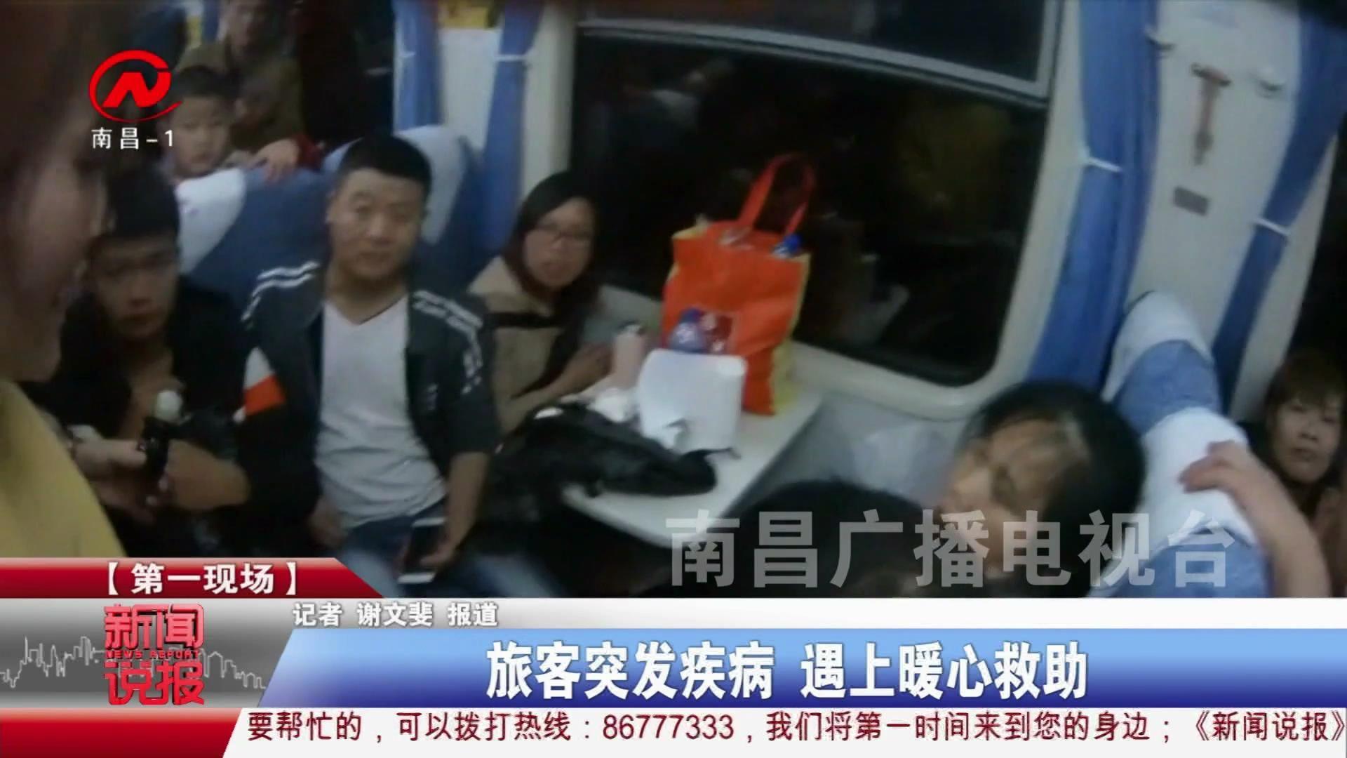 旅客突发疾病 遇上暖心救助