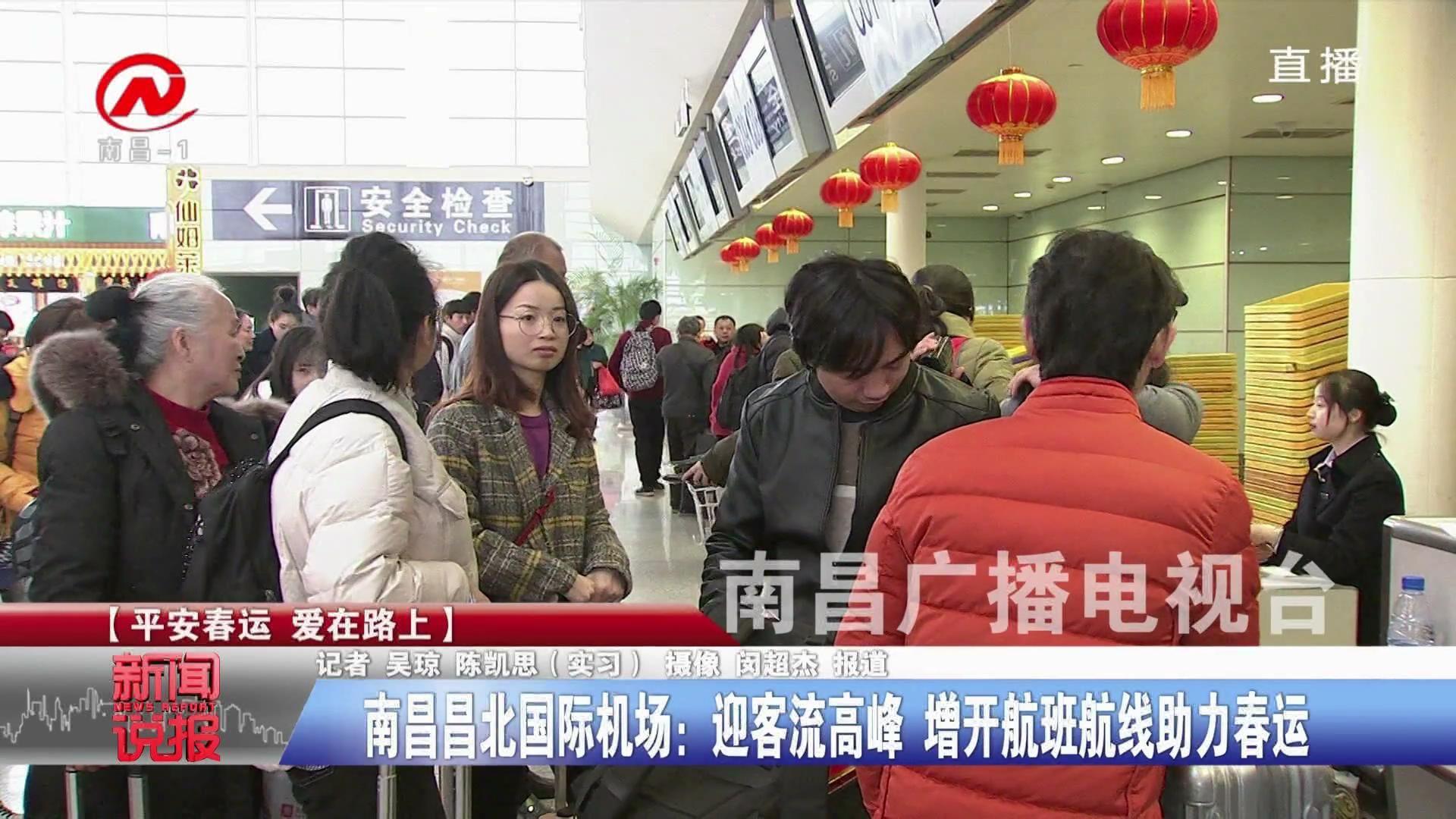 南昌昌北国际机场:迎客流高峰 增开航班航线助力春运