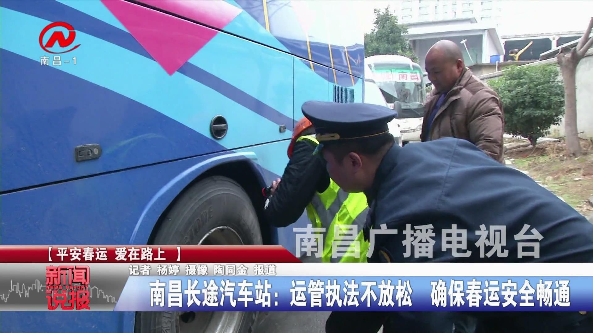 南昌长途汽车站:运管执法不放松  确保春运安全畅通