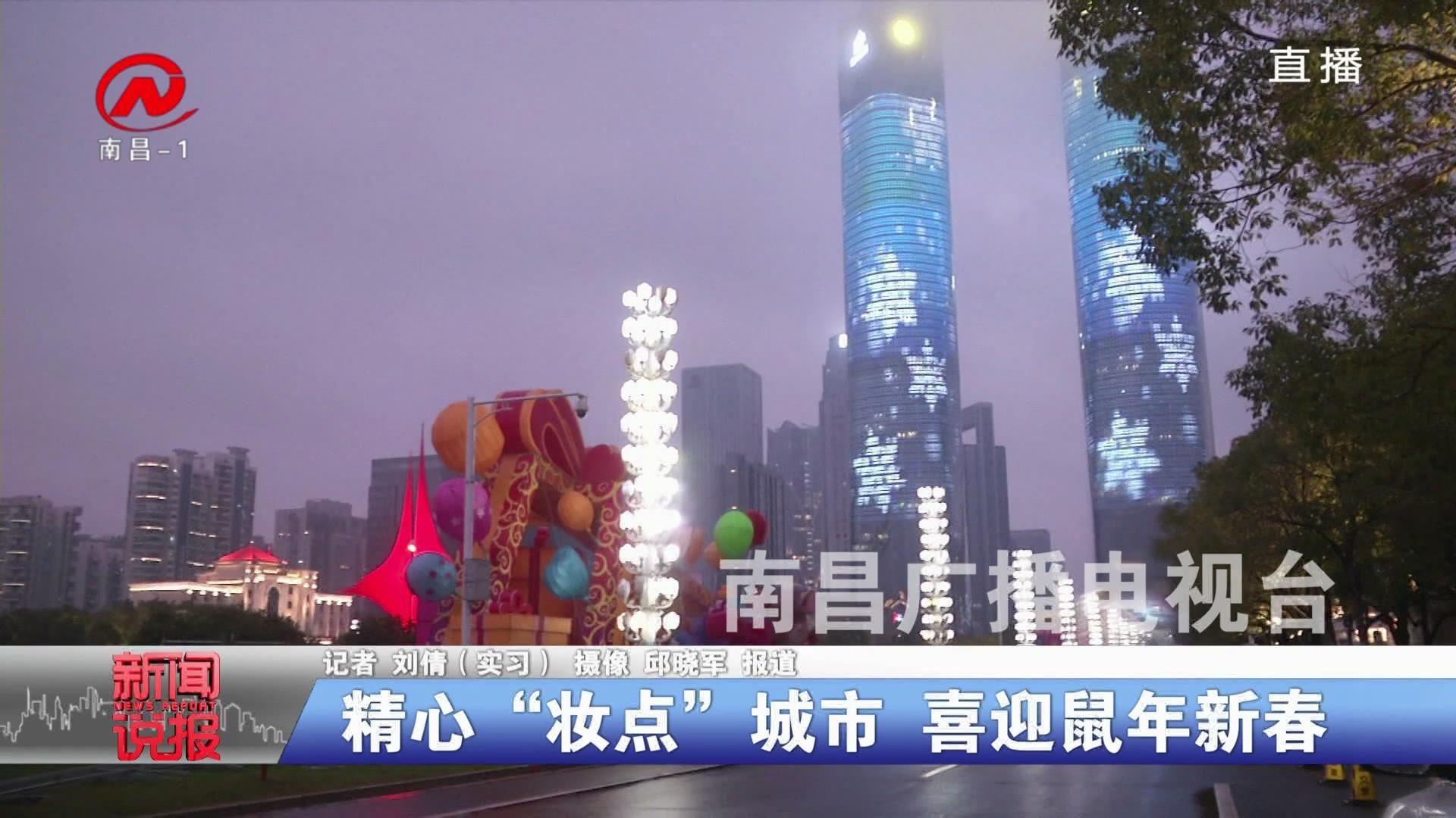 """精心""""妆点""""城市 喜迎鼠年新春"""