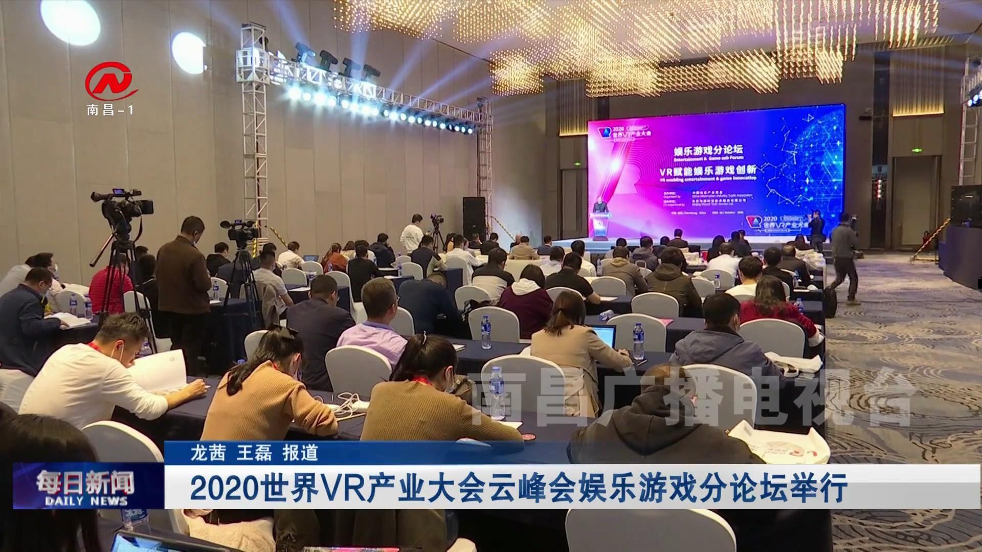 2020世界VR产业大会云峰会娱乐游戏分论坛举行