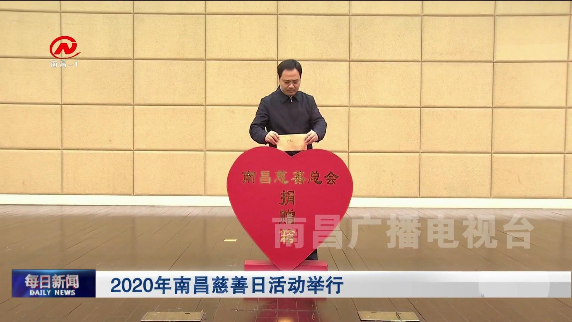 2020年南昌慈善日活动举行