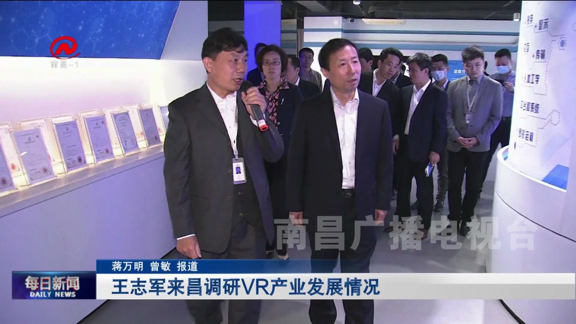 王志军来昌调研VR产业发展情况