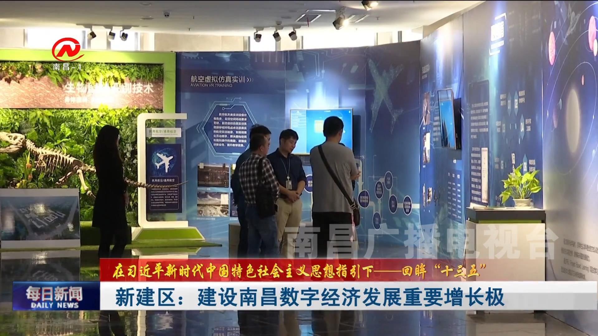 新建区:建设南昌数字经济发展重要增长极