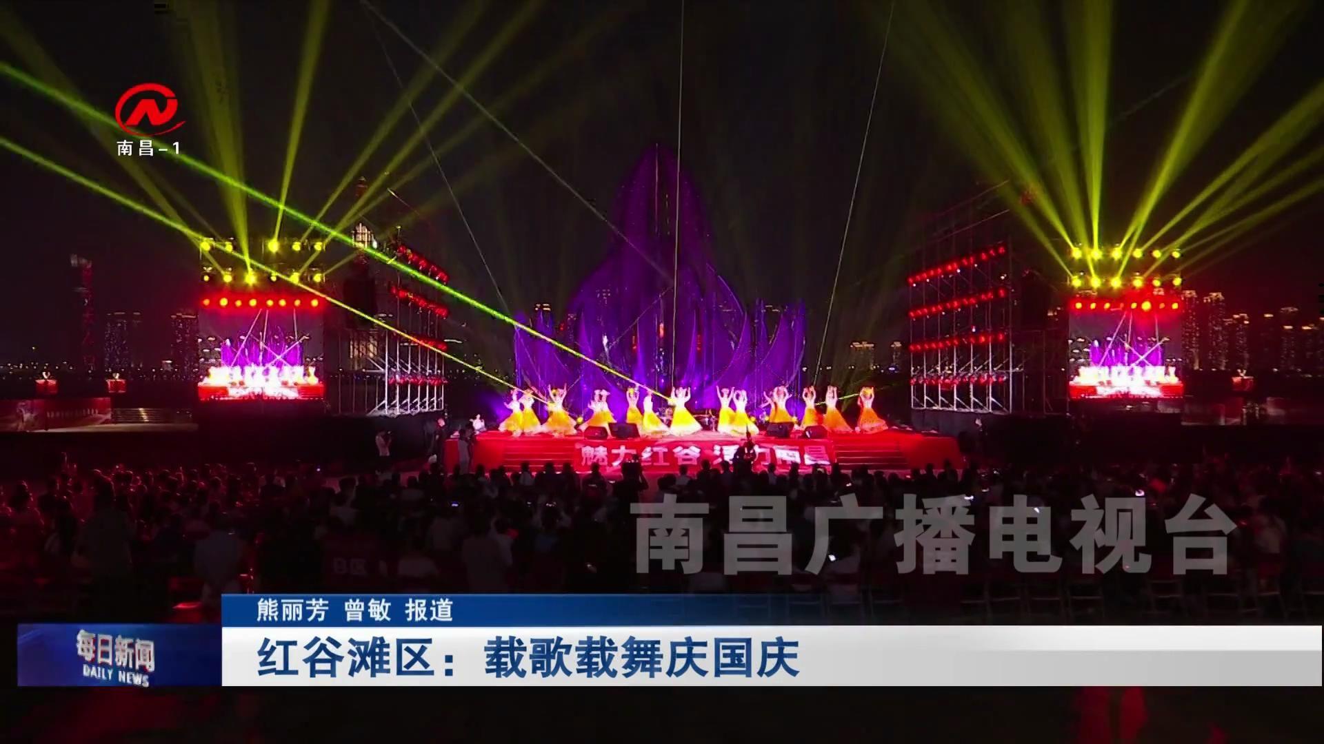 红谷滩区:载歌载舞庆国庆