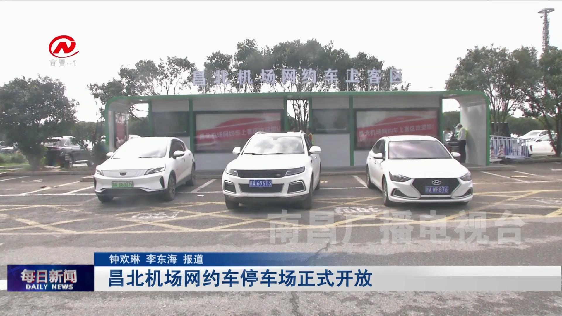 昌北机场网约车停车场正式开放