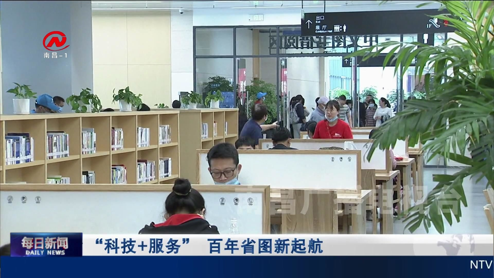"""【深化文明创建】""""科技+服务"""" 百年省图新起航"""