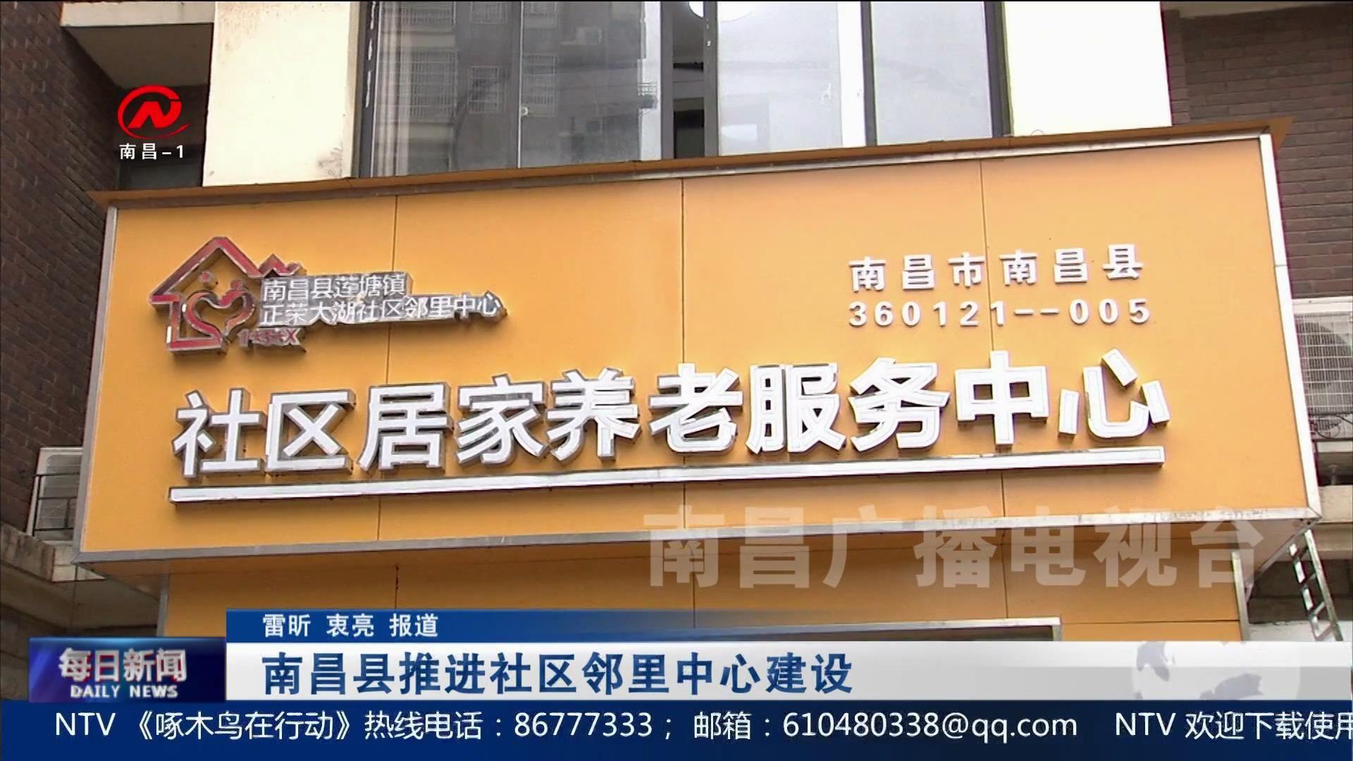 【深化文明创建】南昌县推进社区邻里中心建设