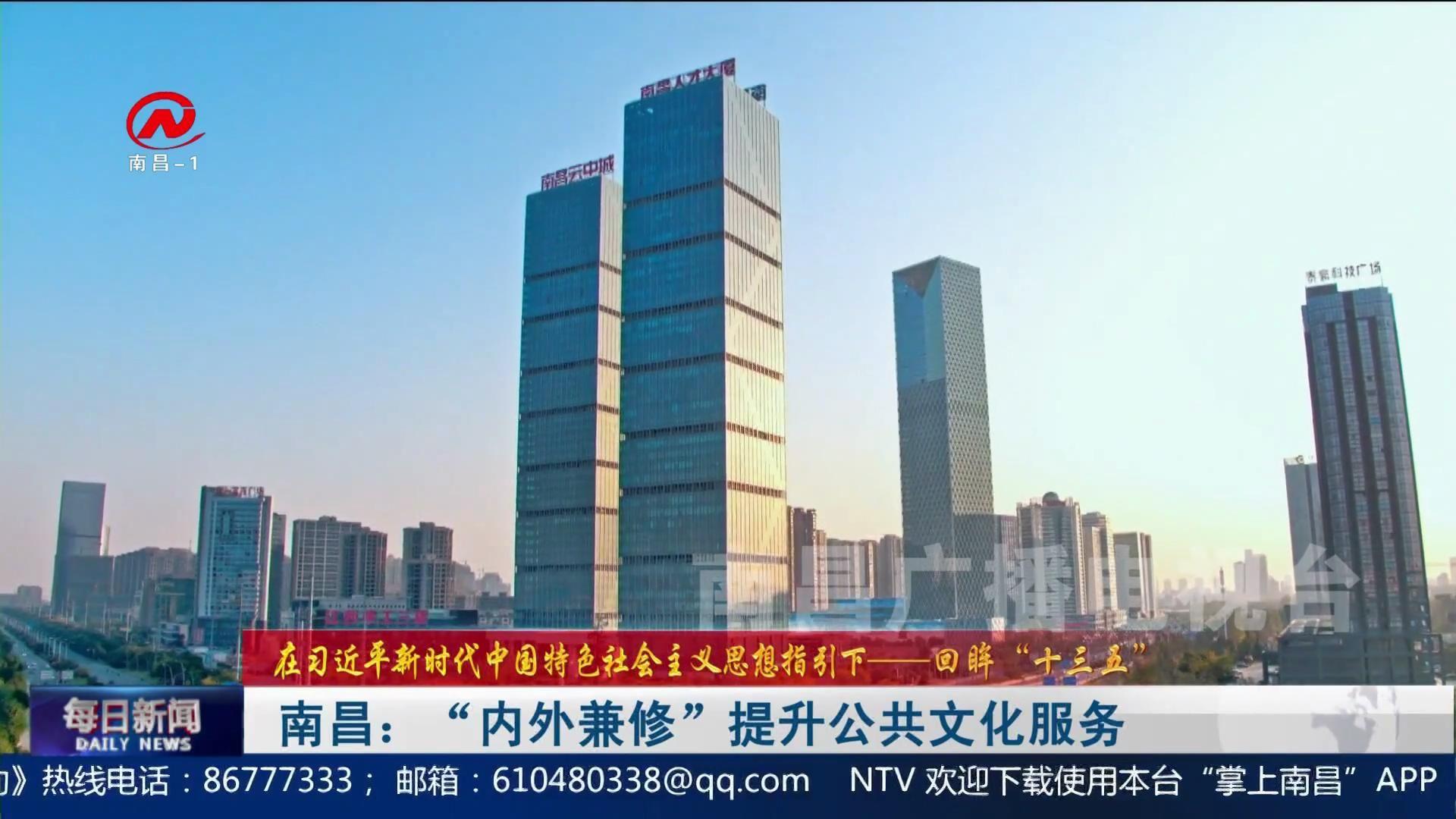 """南昌:""""内外兼修""""提升公共文化服务"""