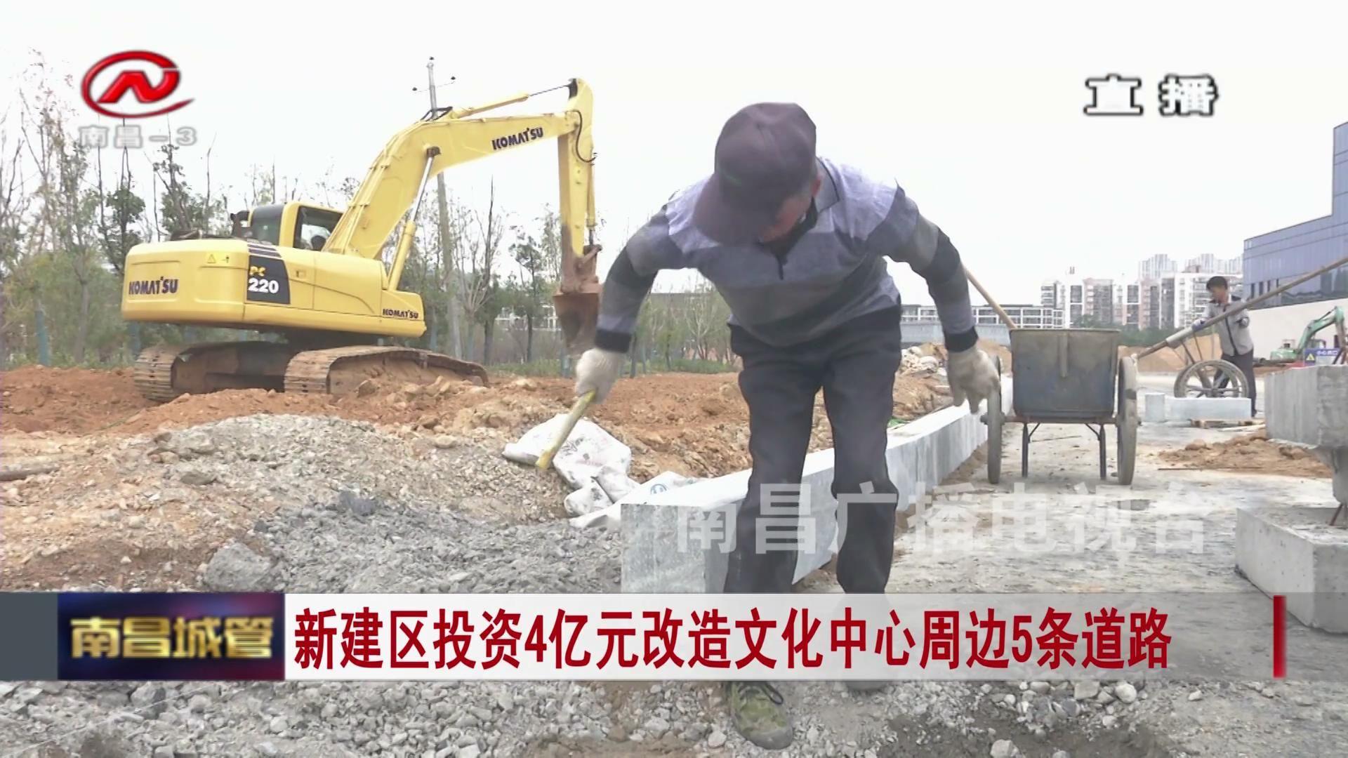 【城管新闻】新建区投资4亿元改造文化中心周边5条道路