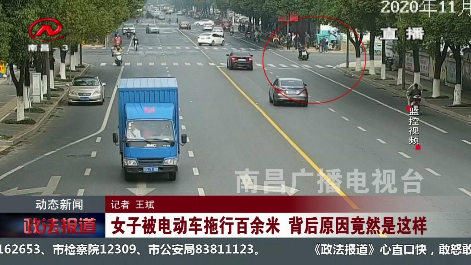 女子被电动车拖行百余米 背后原因竟然是这样
