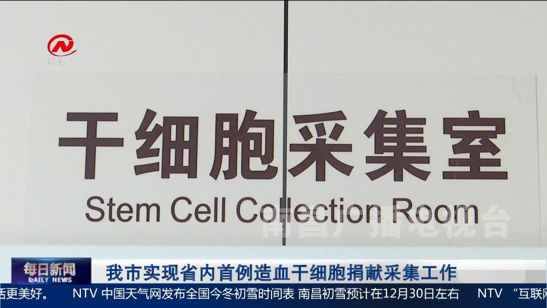 我市实现省内首例造血干细胞捐献采集工作