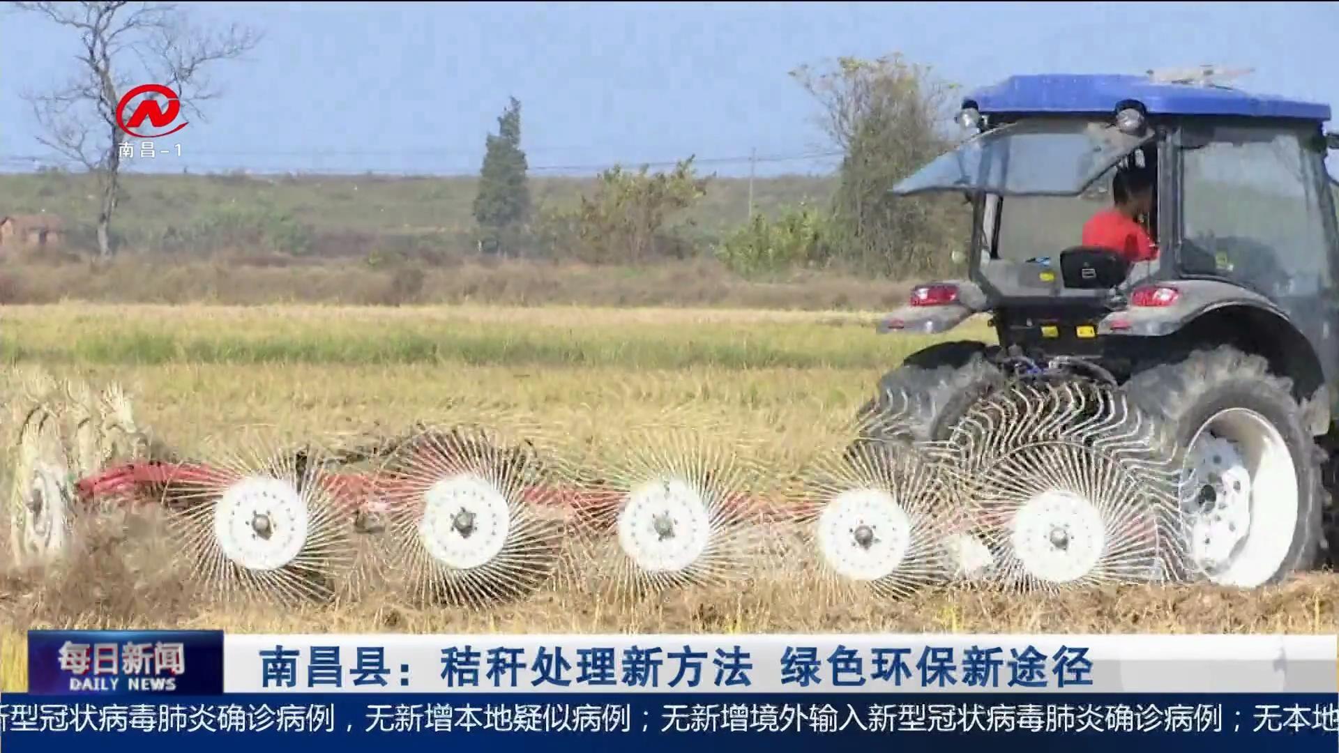 南昌县:秸秆处理新方法 绿色环保新途径