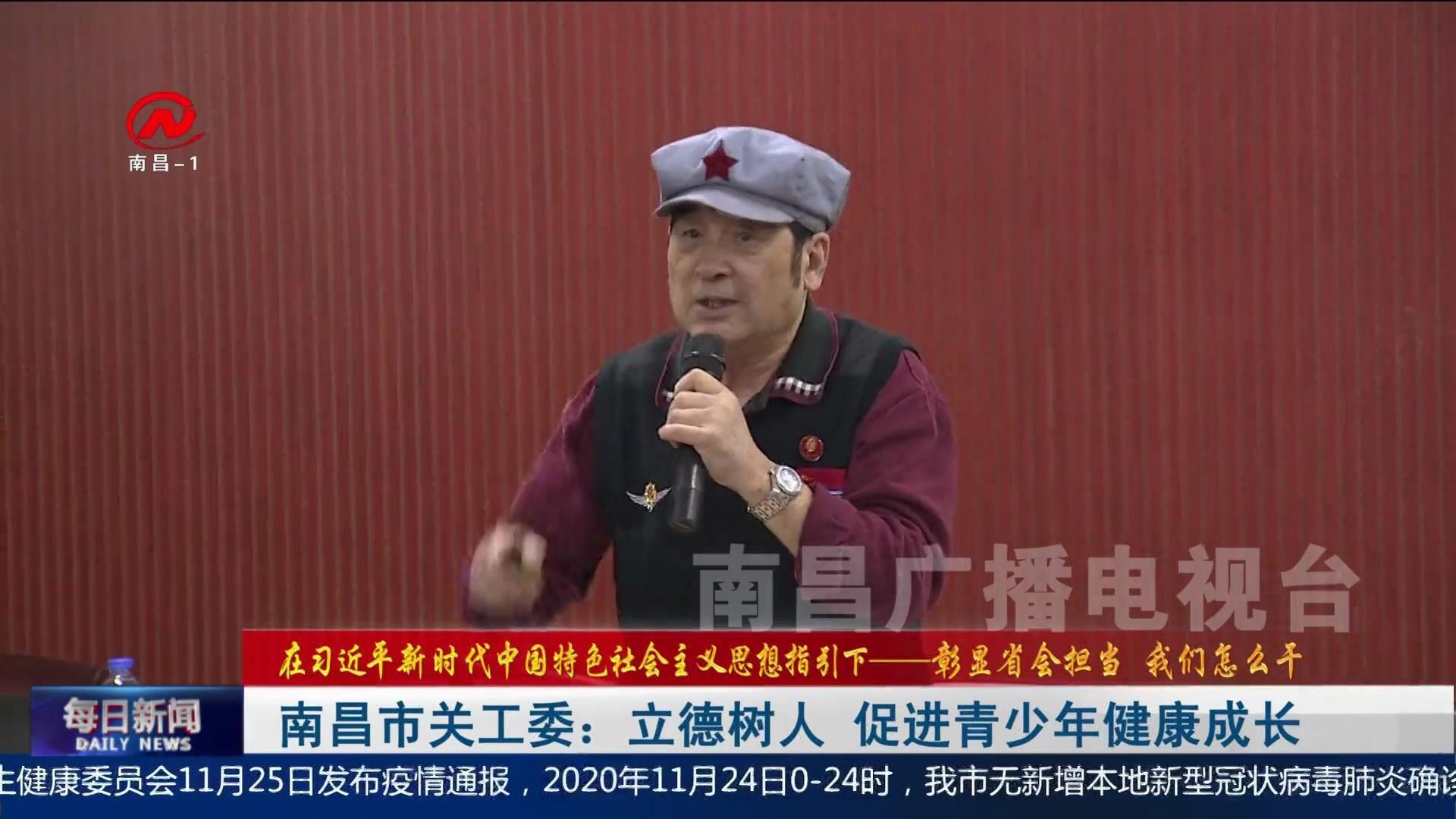 【深化文明创建】南昌市关工委:立德树人 促进青少年健康成长
