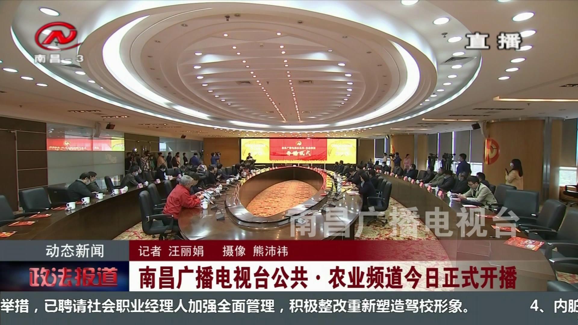 南昌广播电视台公共·农业频道今日正式开播