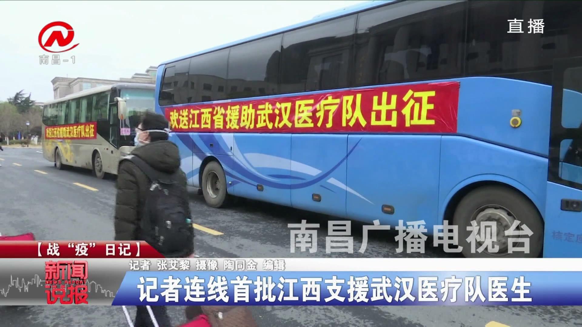 记者连线首批江西支援武汉医疗队医生