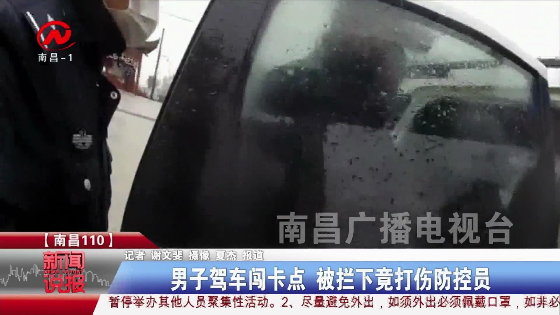 男子驾车闯卡点 被拦下竟打伤防控员
