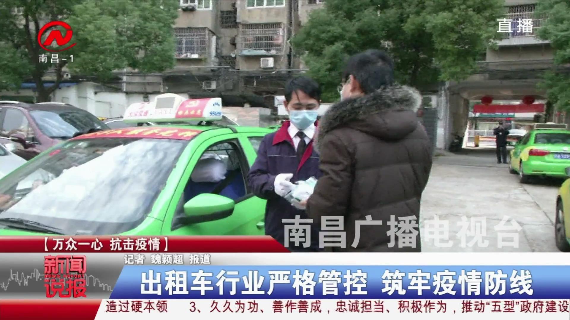 出租车行业严格管控 筑牢疫情防线