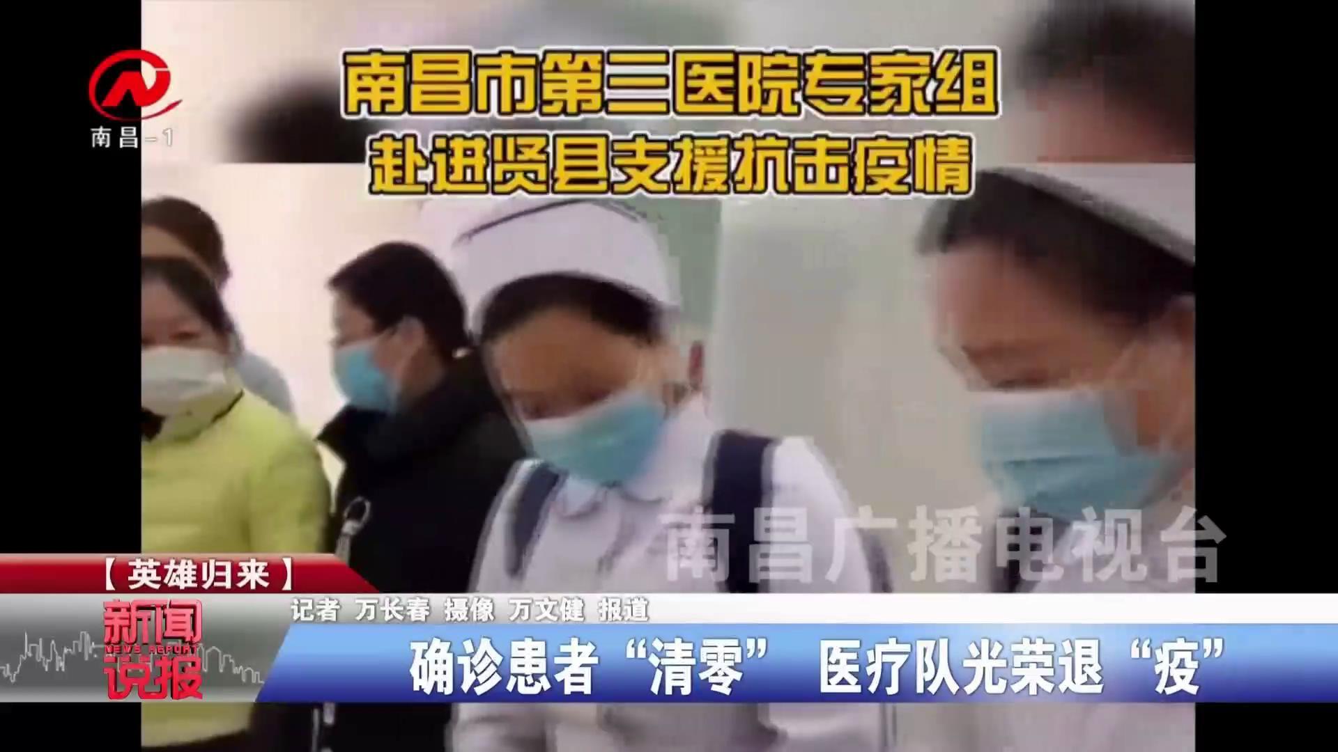 """确诊患者""""清零"""" 医疗队光荣退""""疫"""""""