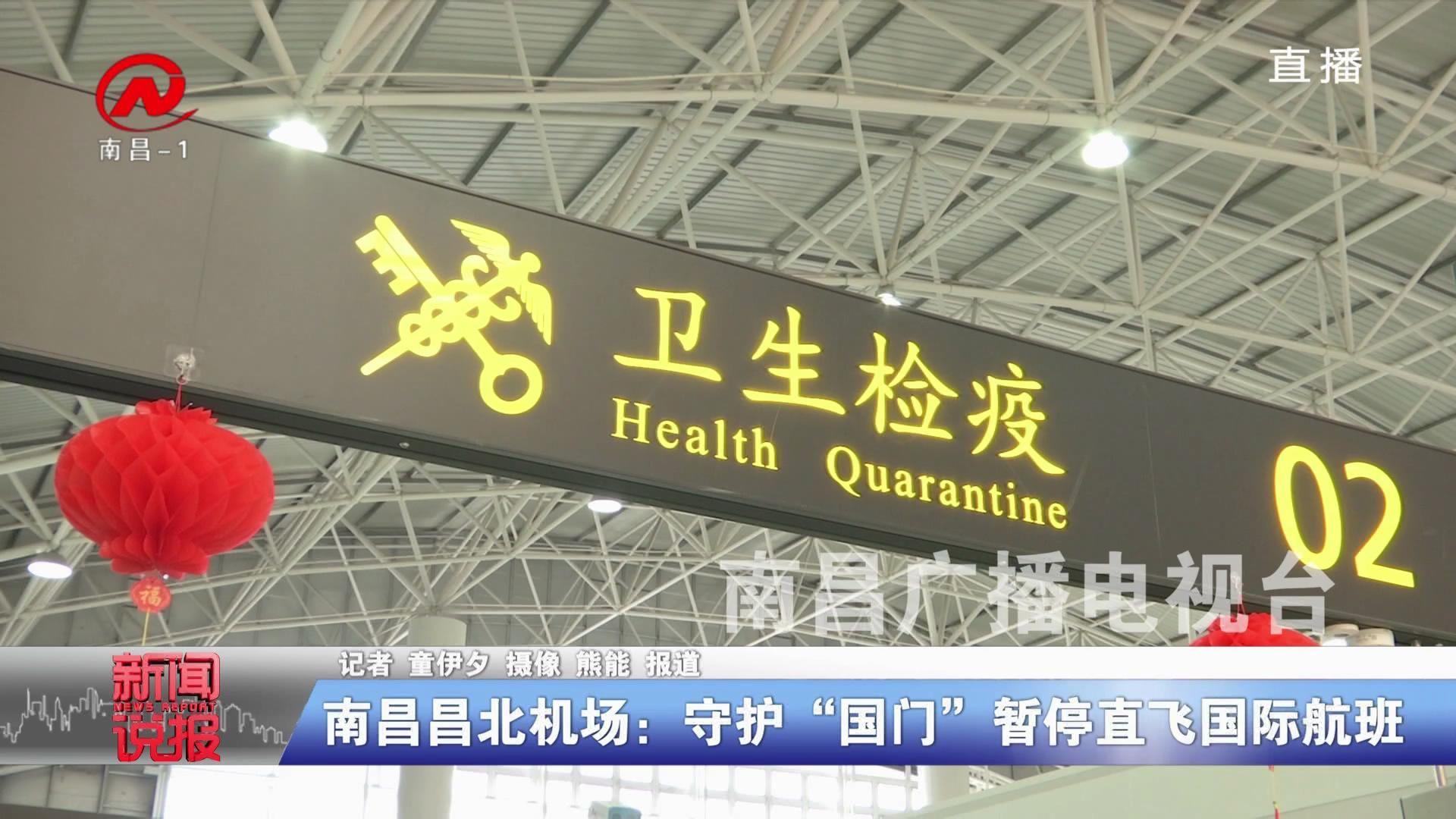"""南昌昌北机场:守护""""国门"""" 暂停直飞国际航班"""