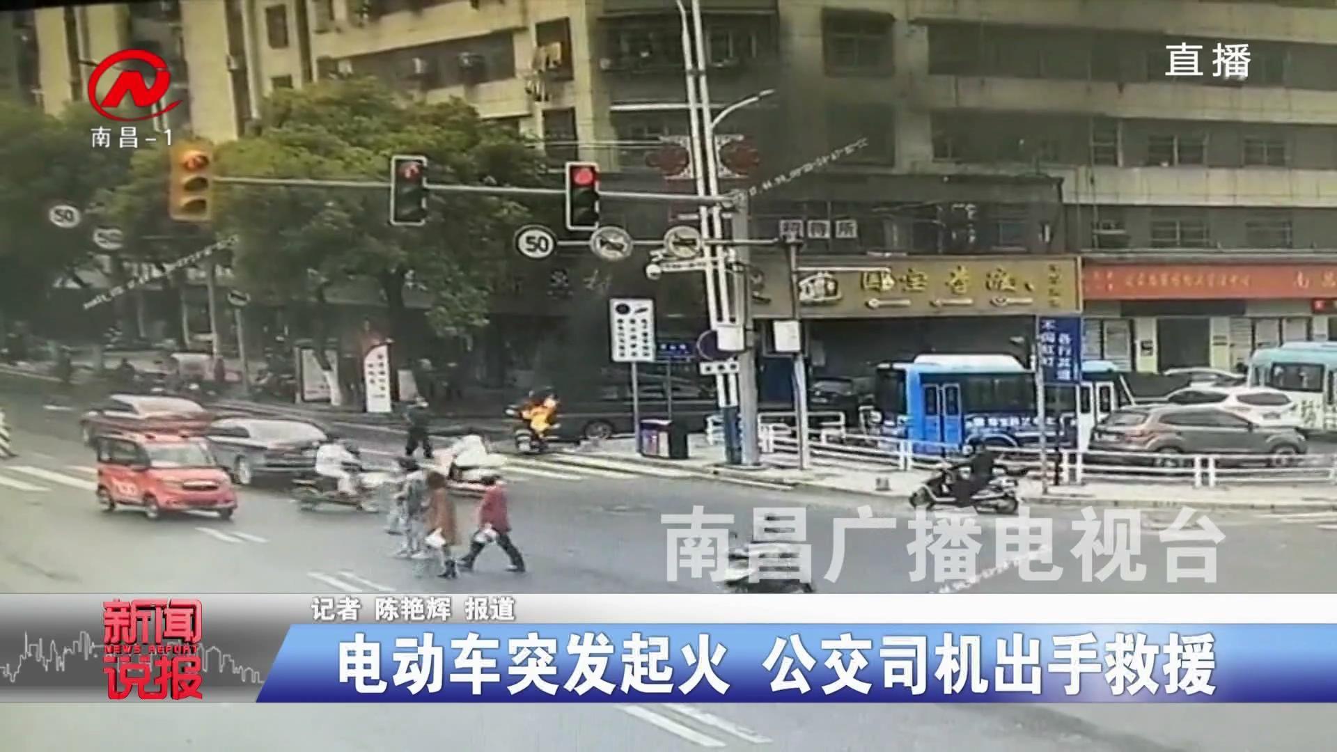 电动车突发起火 公交司机出手救援