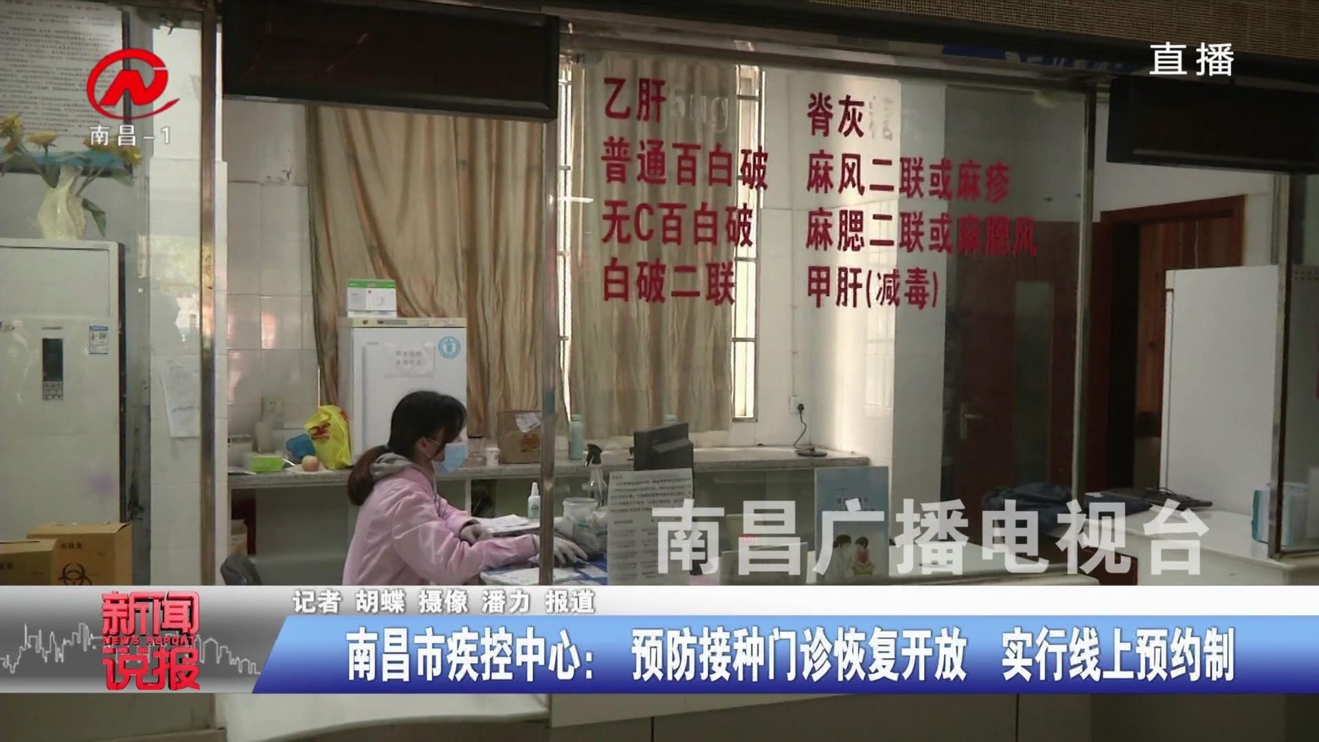 南昌市疾控中心:预防接种门诊恢复开放  实行线上预约制