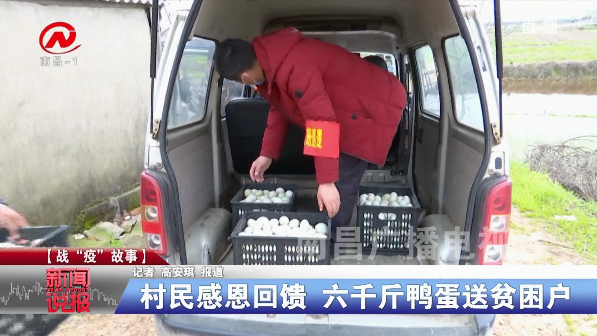 村民感恩回馈 六千斤鸭蛋送贫困户