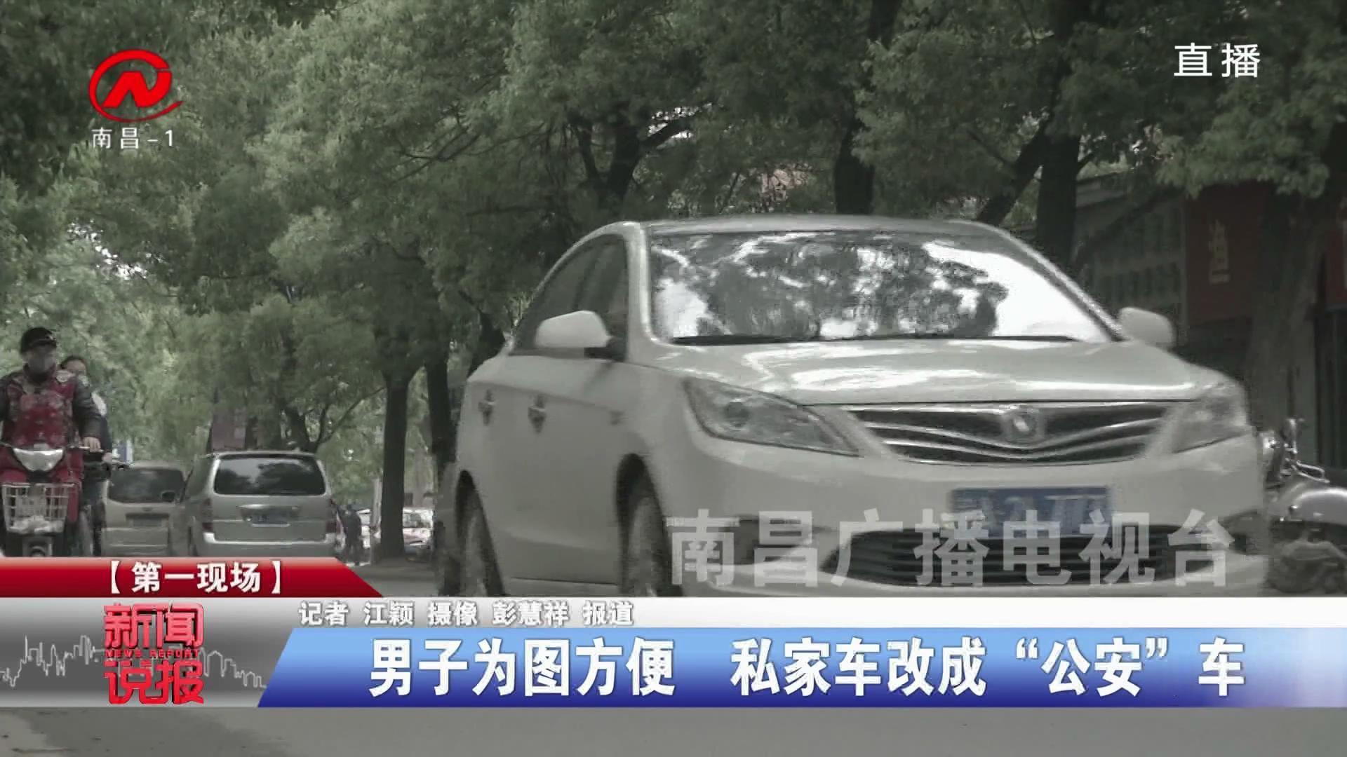"""男子为图方便  私家车改成""""公安""""车"""