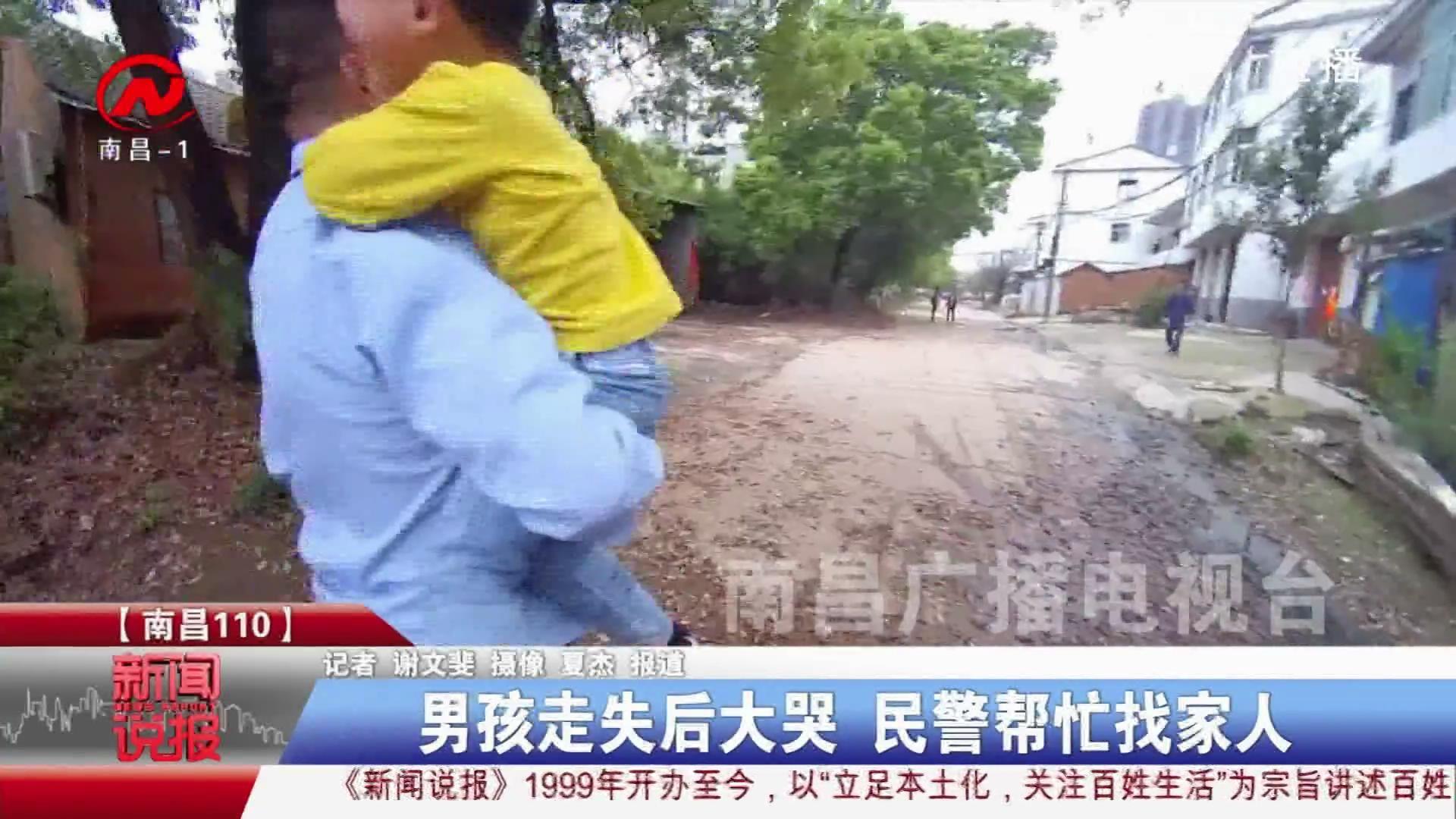 男孩走失后大哭 民警帮忙找家人