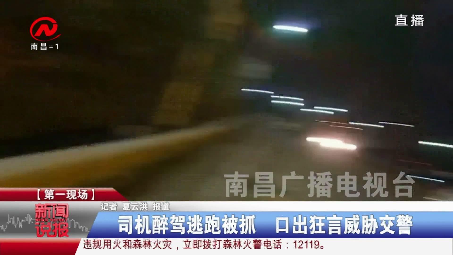 司机醉驾逃跑被抓  口出狂言威胁交警