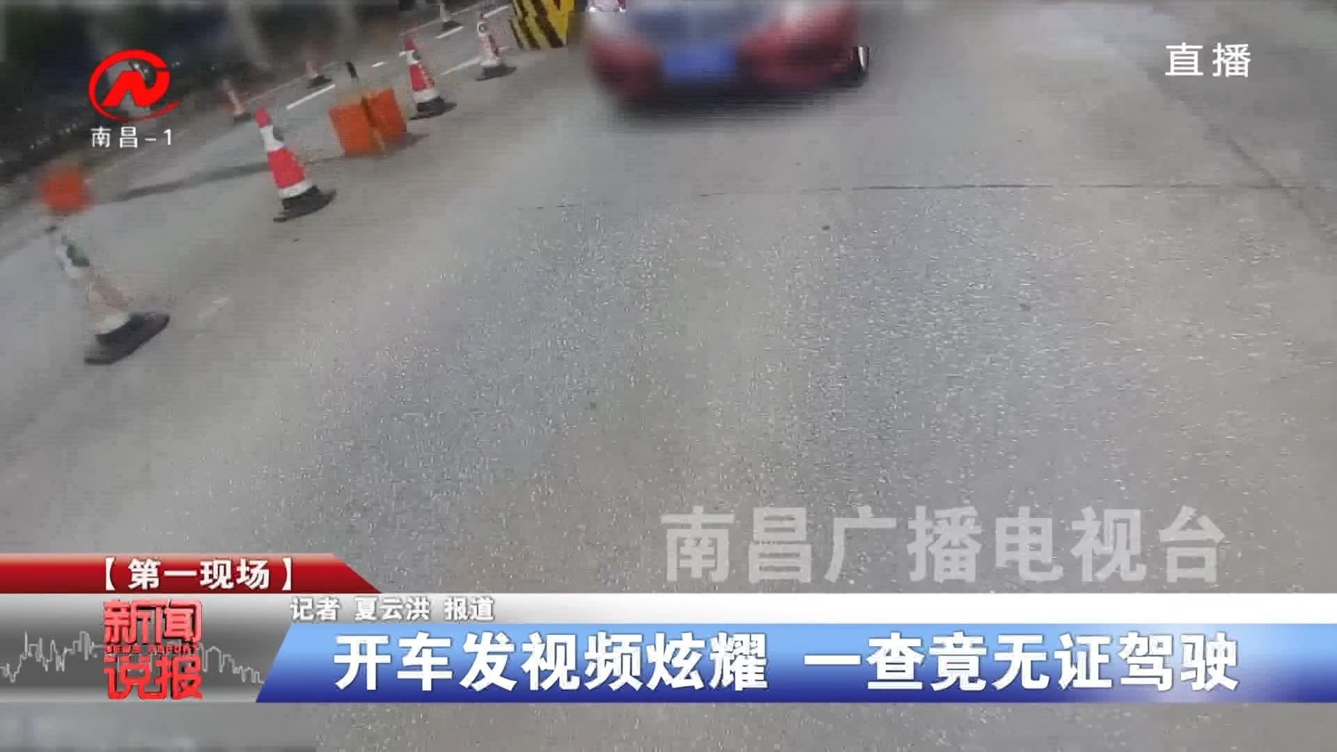 开车发视频炫耀 一查竟无证驾驶