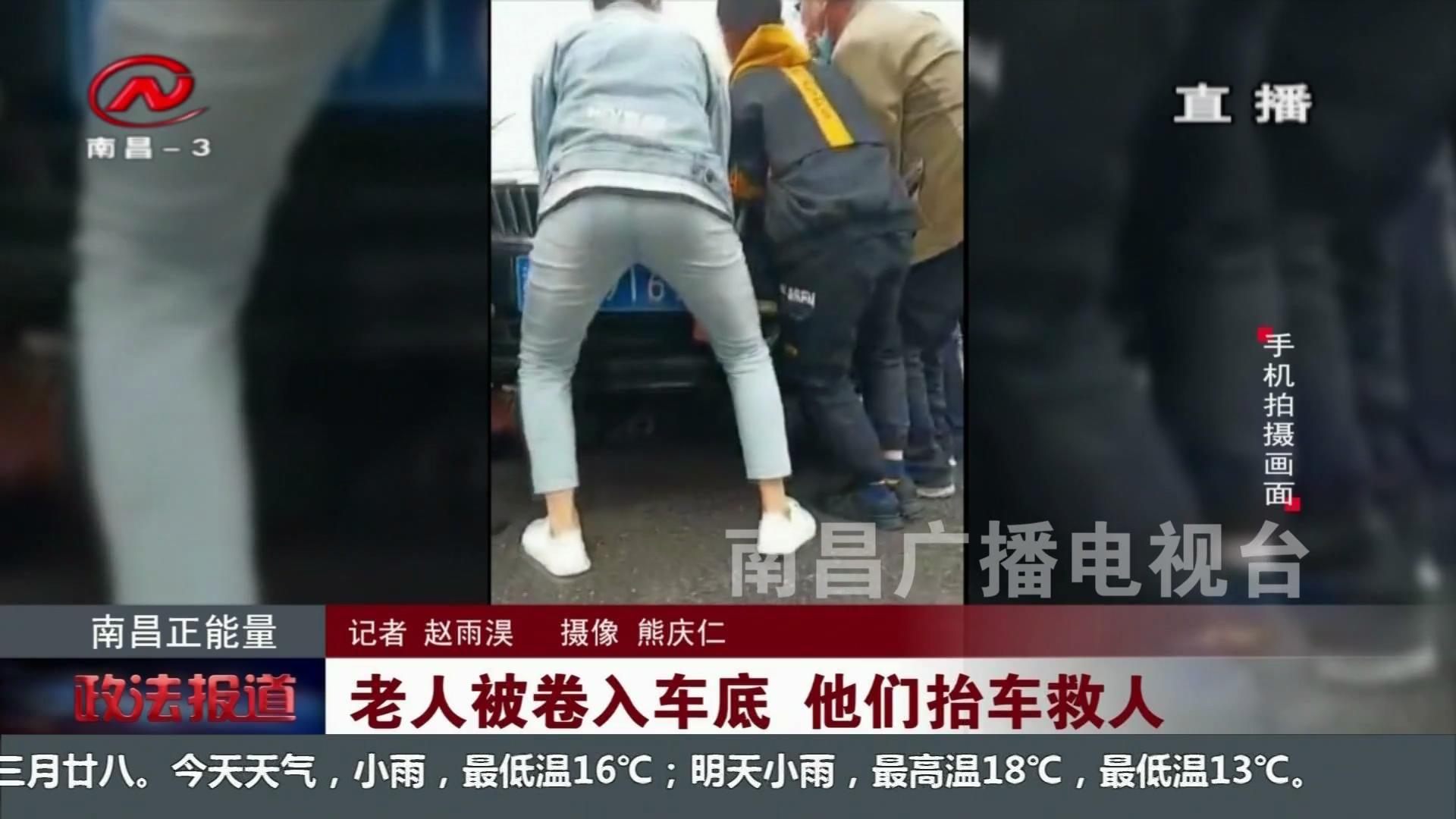 老人被卷入车底 他们抬车救人