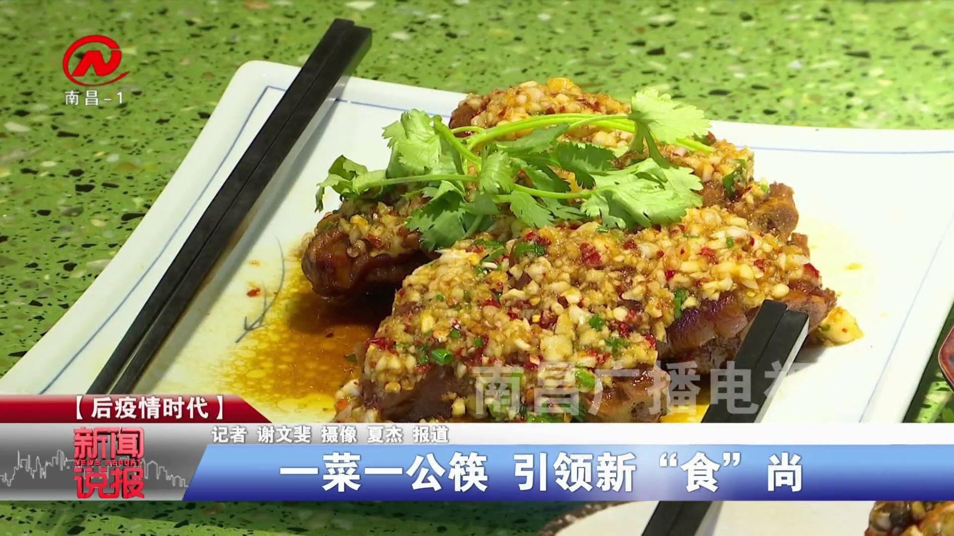 """一菜一公筷 引领新""""食""""尚"""