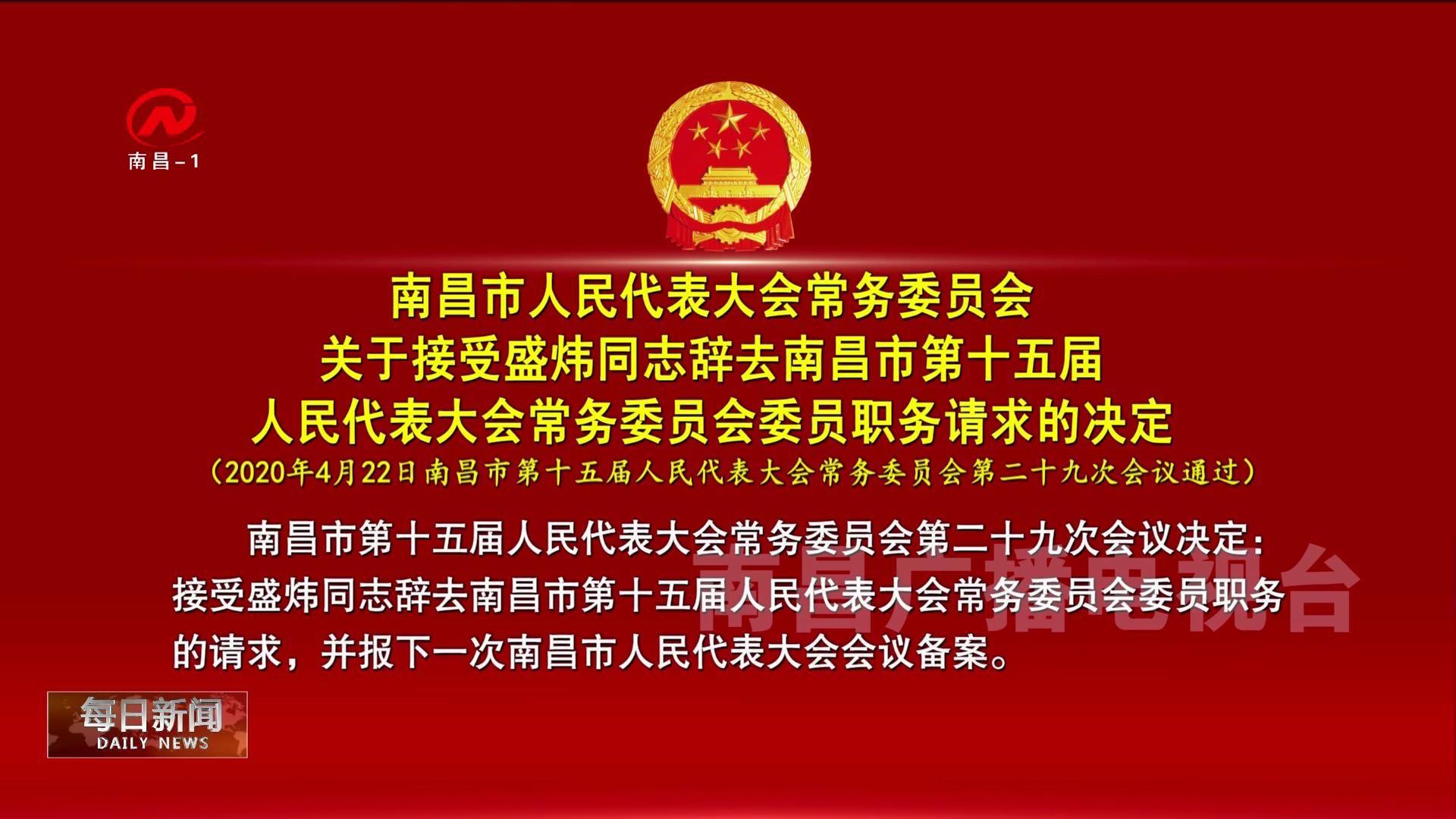 南昌市人民代表大会常务委员会关于接受盛炜同志辞去南昌市第十五届人民代表大会常务委员会委员职务请求的决定
