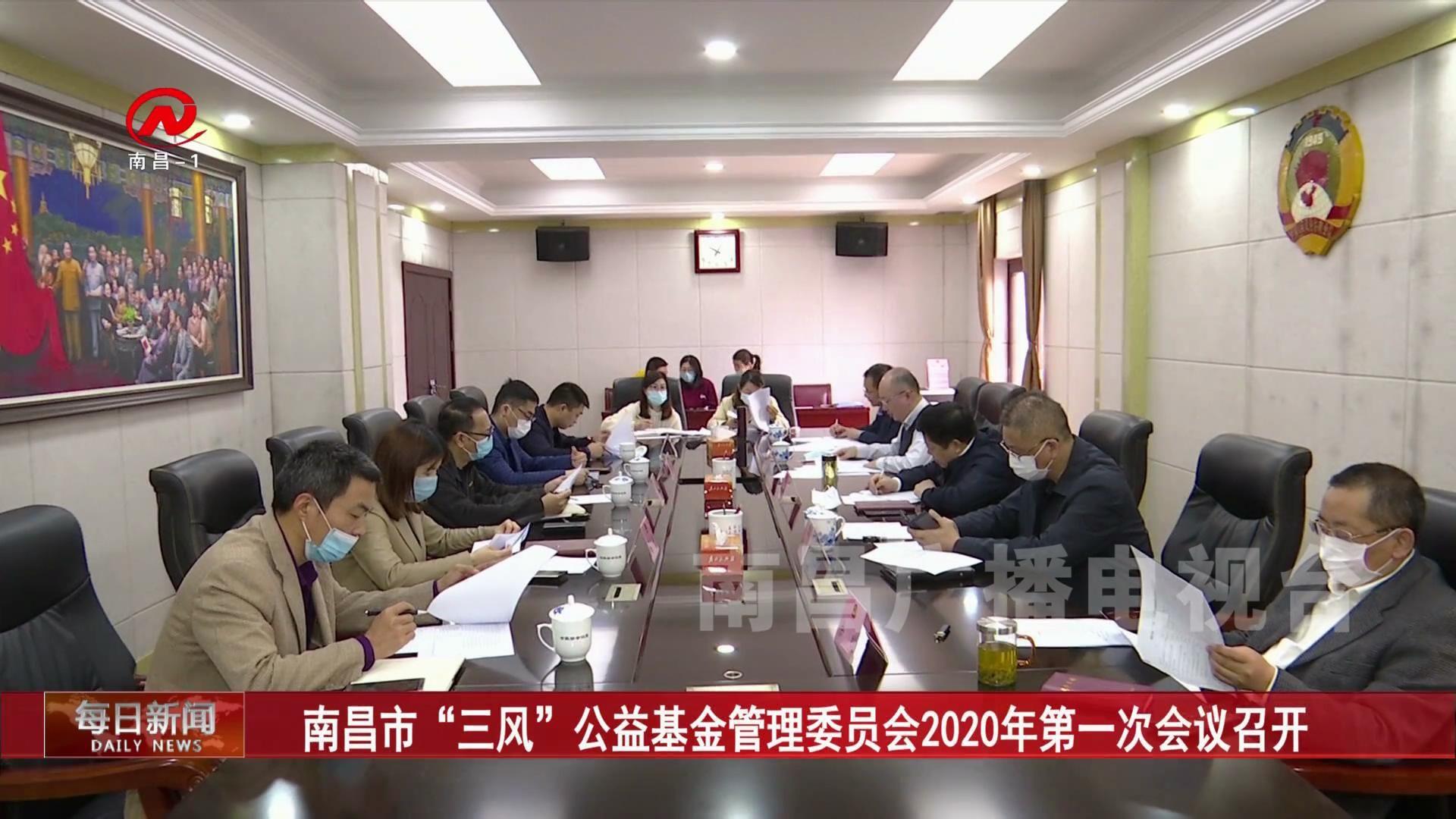 """南昌市""""三风""""公益基金管理委员会2020年第一次会议召开"""