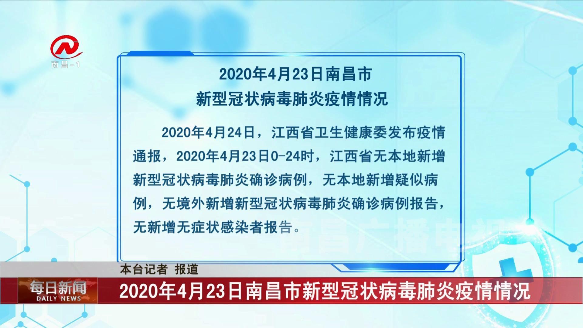 2020年4月23日南昌市新型冠状病毒肺炎疫情情况