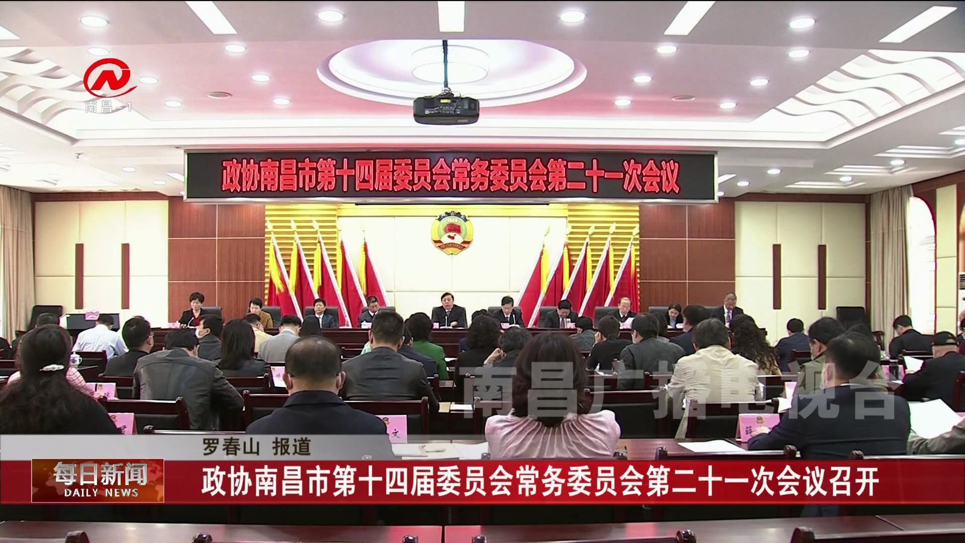 政协南昌市第十四届委员会常务委员会第二十一次会议召开