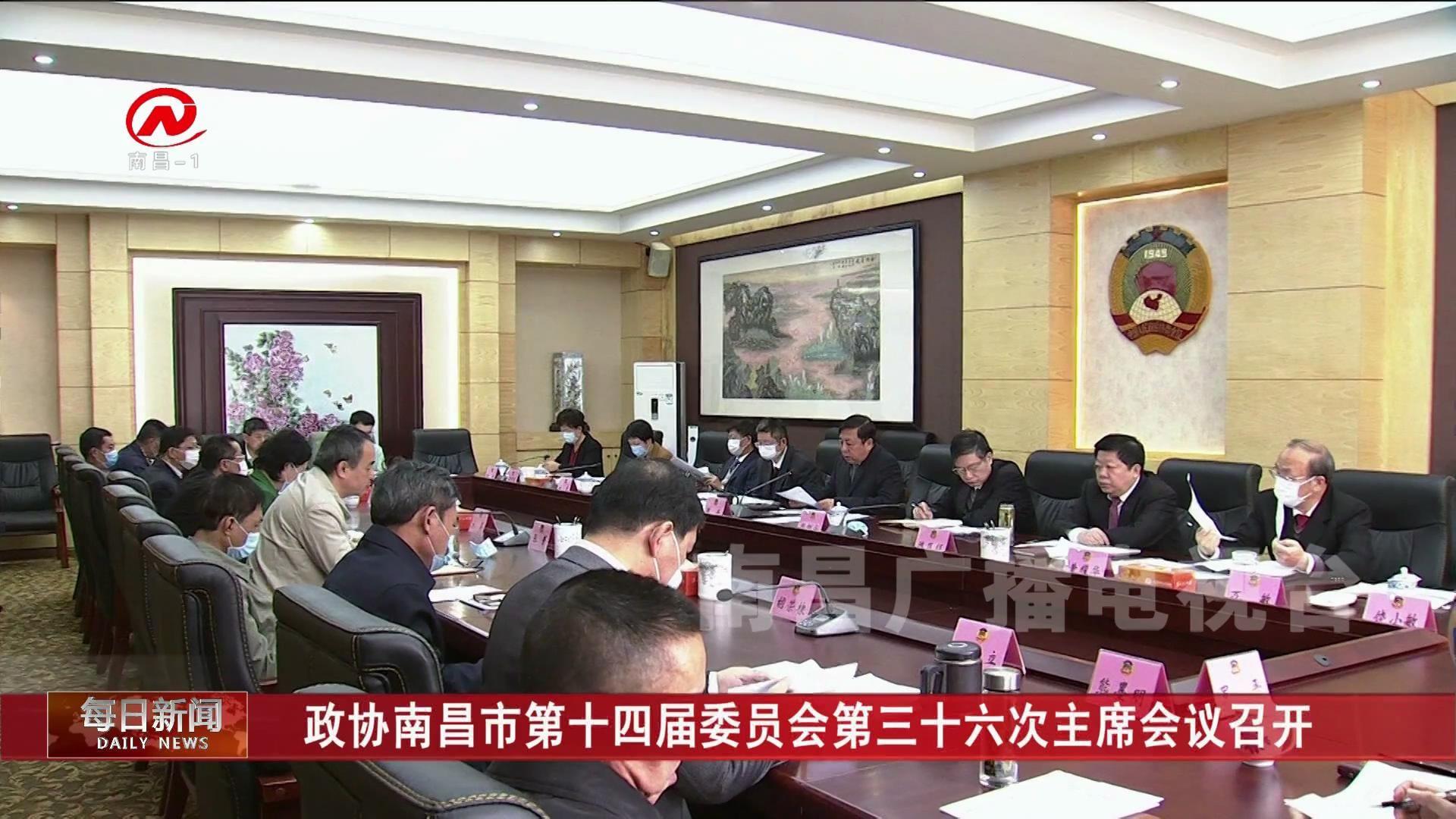 政协南昌市第十四届委员会第三十六次主席会议召开