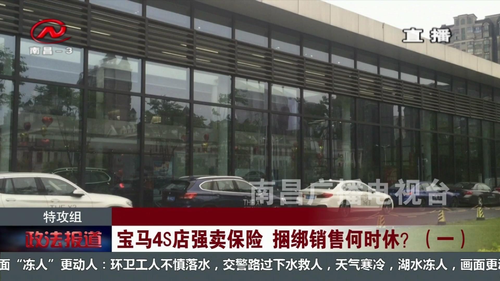 宝马4S店强卖保险 捆绑销售何时休?