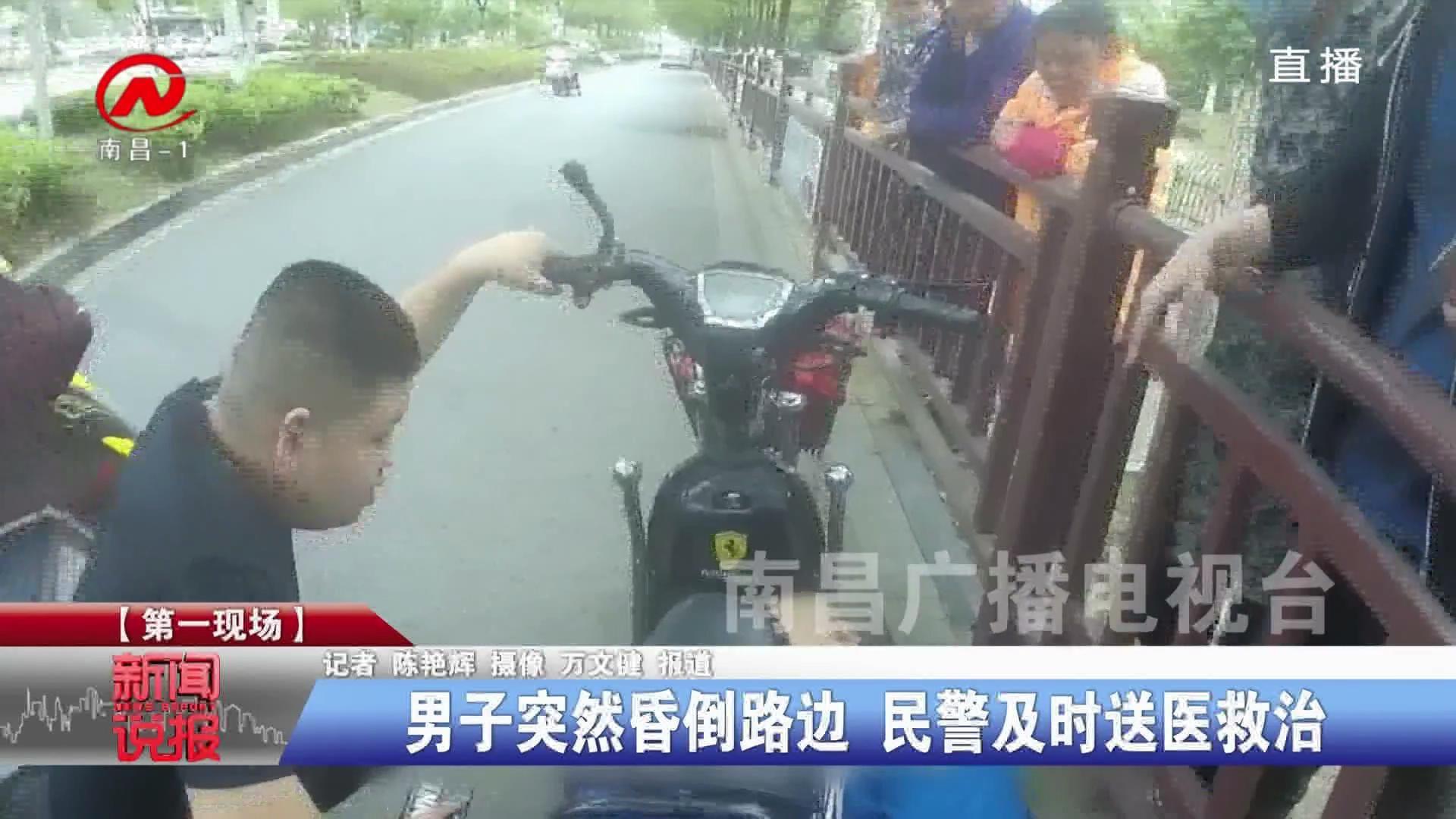 男子突然昏倒路边 民警及时送医救治