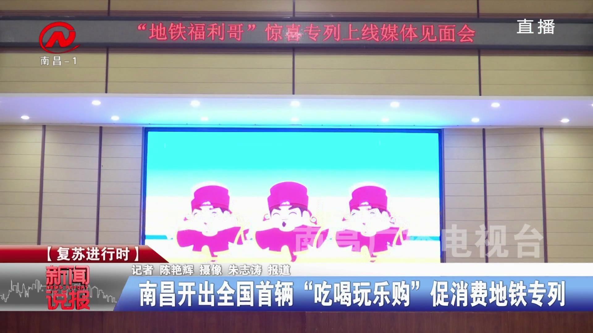 """南昌开出全国首辆""""吃喝玩乐购""""促消费地铁专列"""