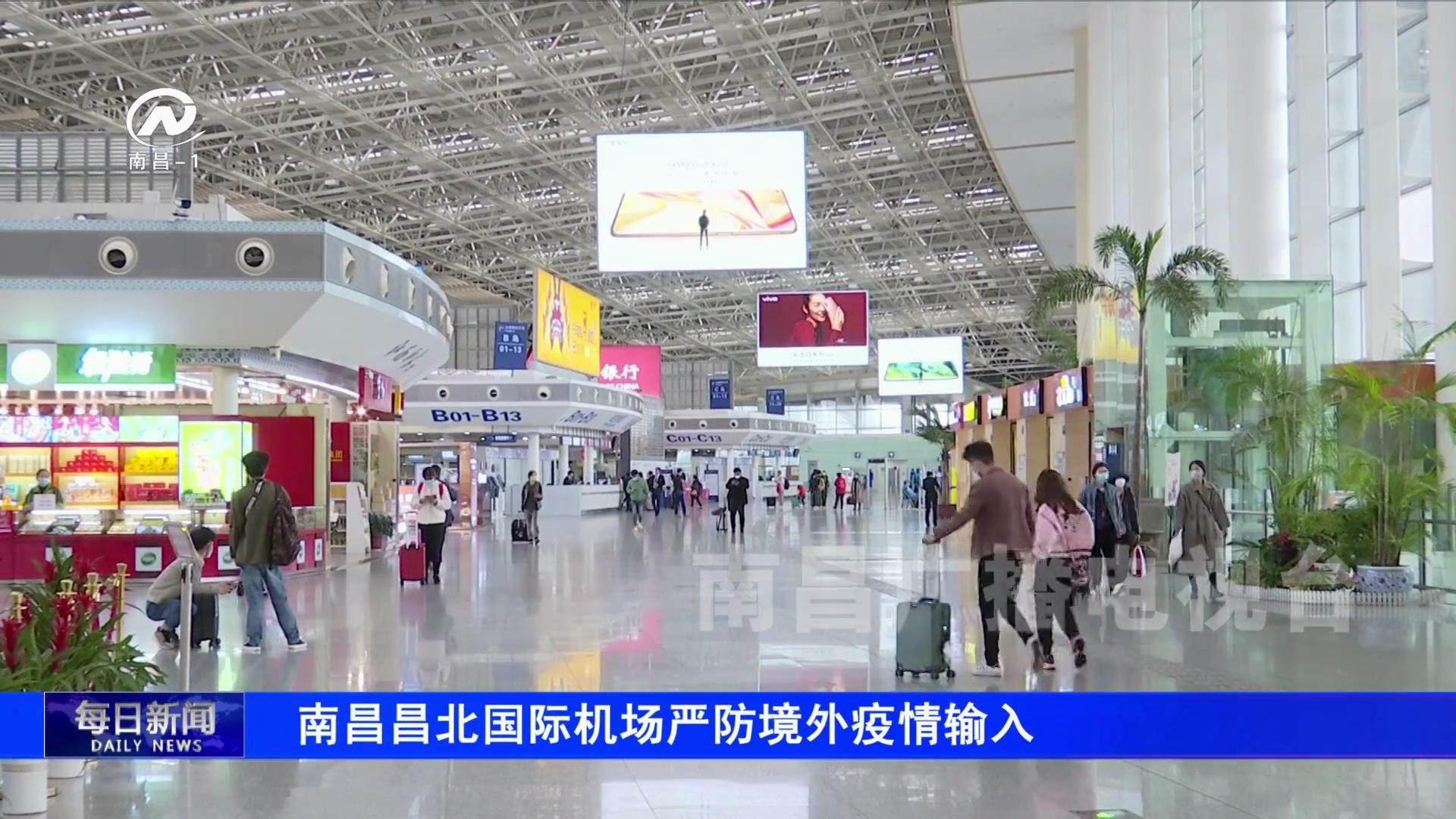 南昌昌北国际机场严防境外疫情输入