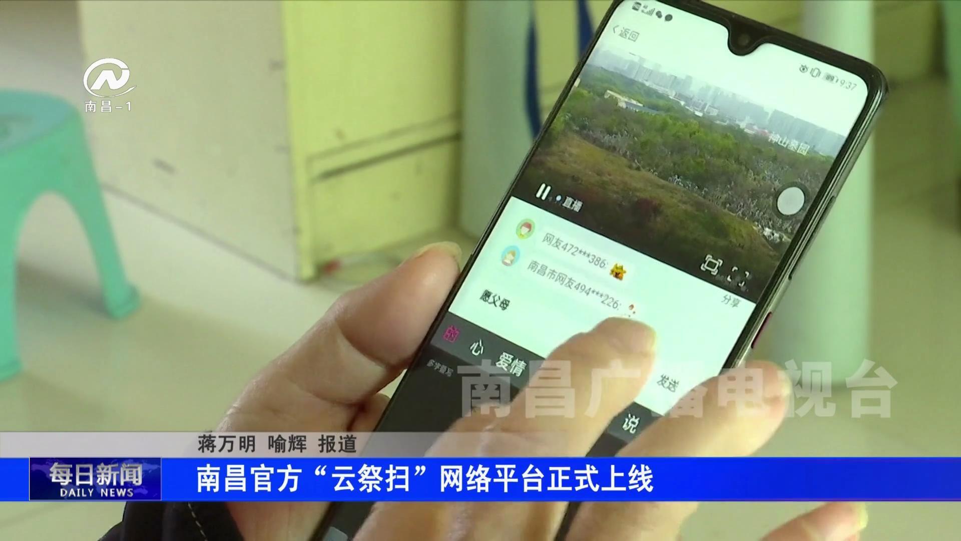 """南昌官方""""云祭扫""""网络平台正式上线"""