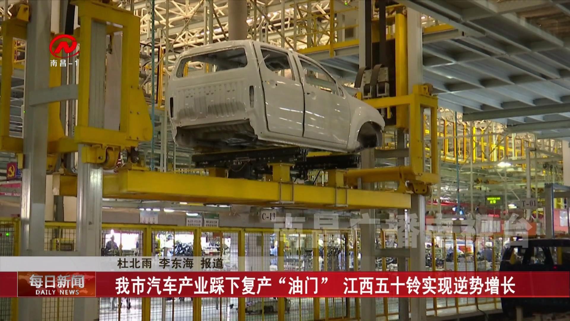 """我市汽车产业踩下复产""""油门"""" 江西五十铃实现逆势增长"""